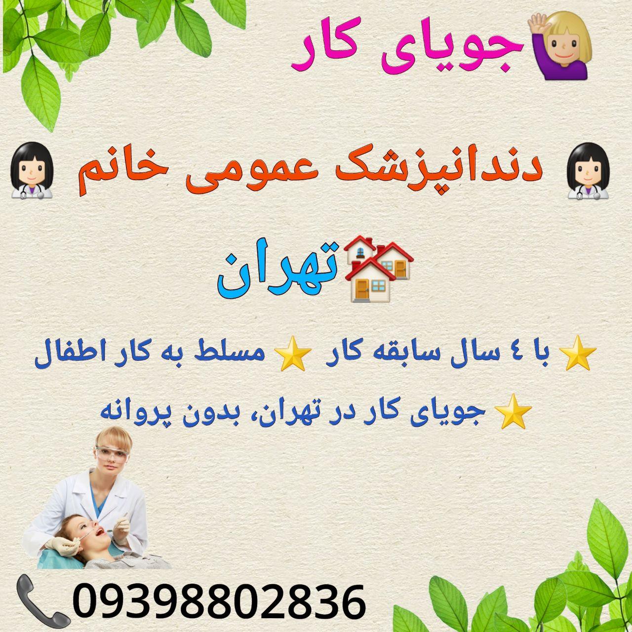 تهران: جویای کار دندانپزشک عمومی خانم