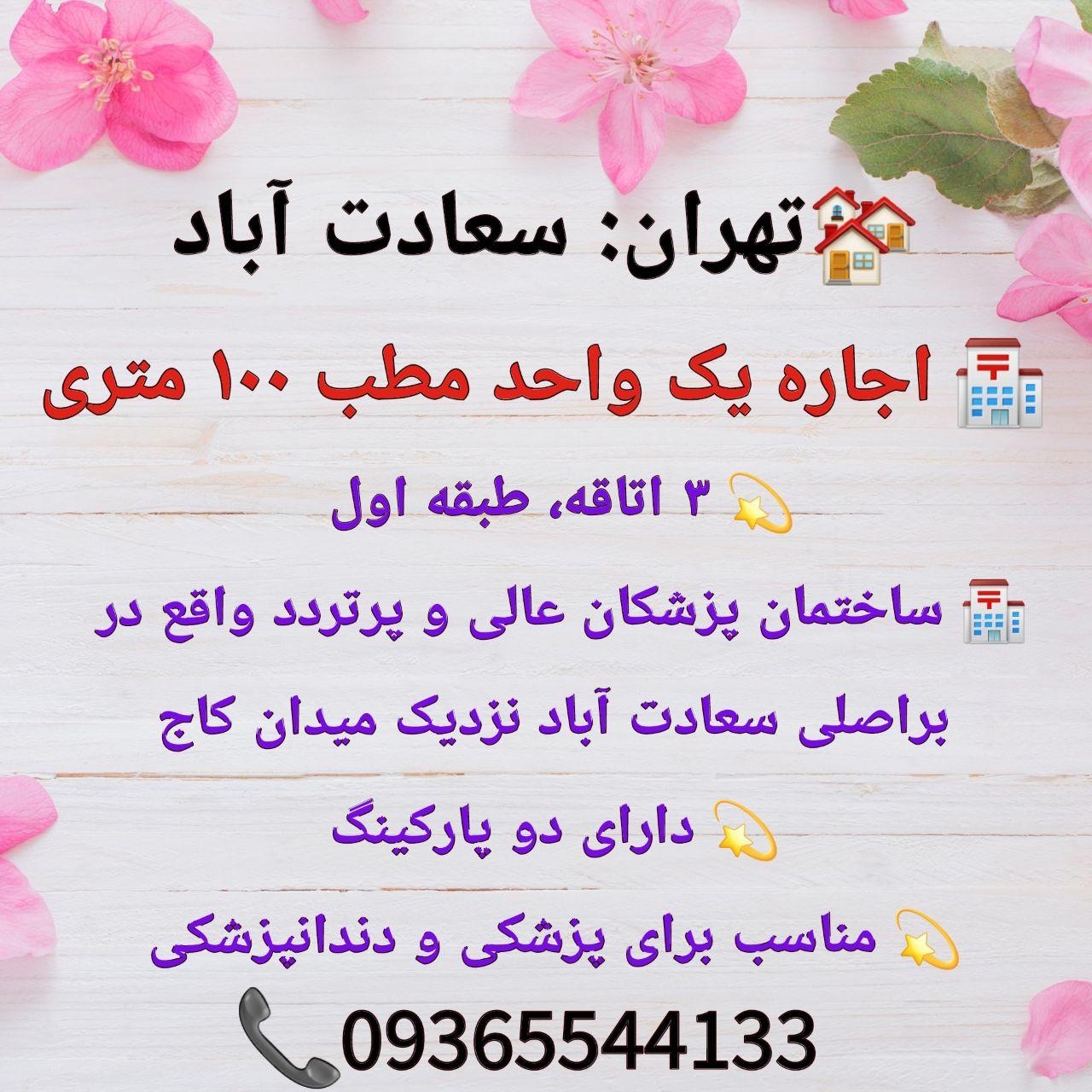 تهران: سعادت آباد، اجاره یک واحد مطب ۱۰۰ متری