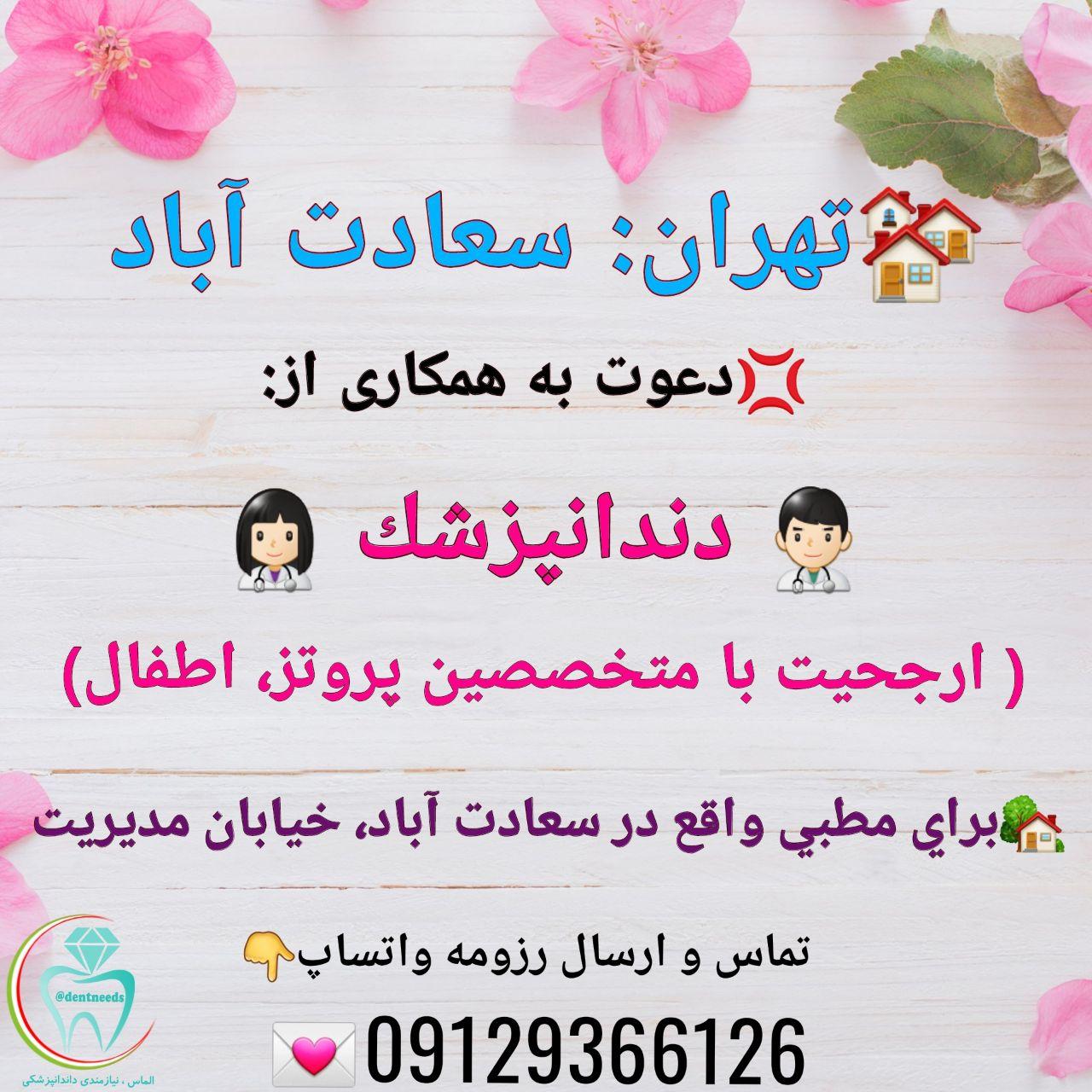 تهران: سعادت آباد، نیاز به دندانپزشک (ارجحیت با متخصصین پروتز، اطفال )