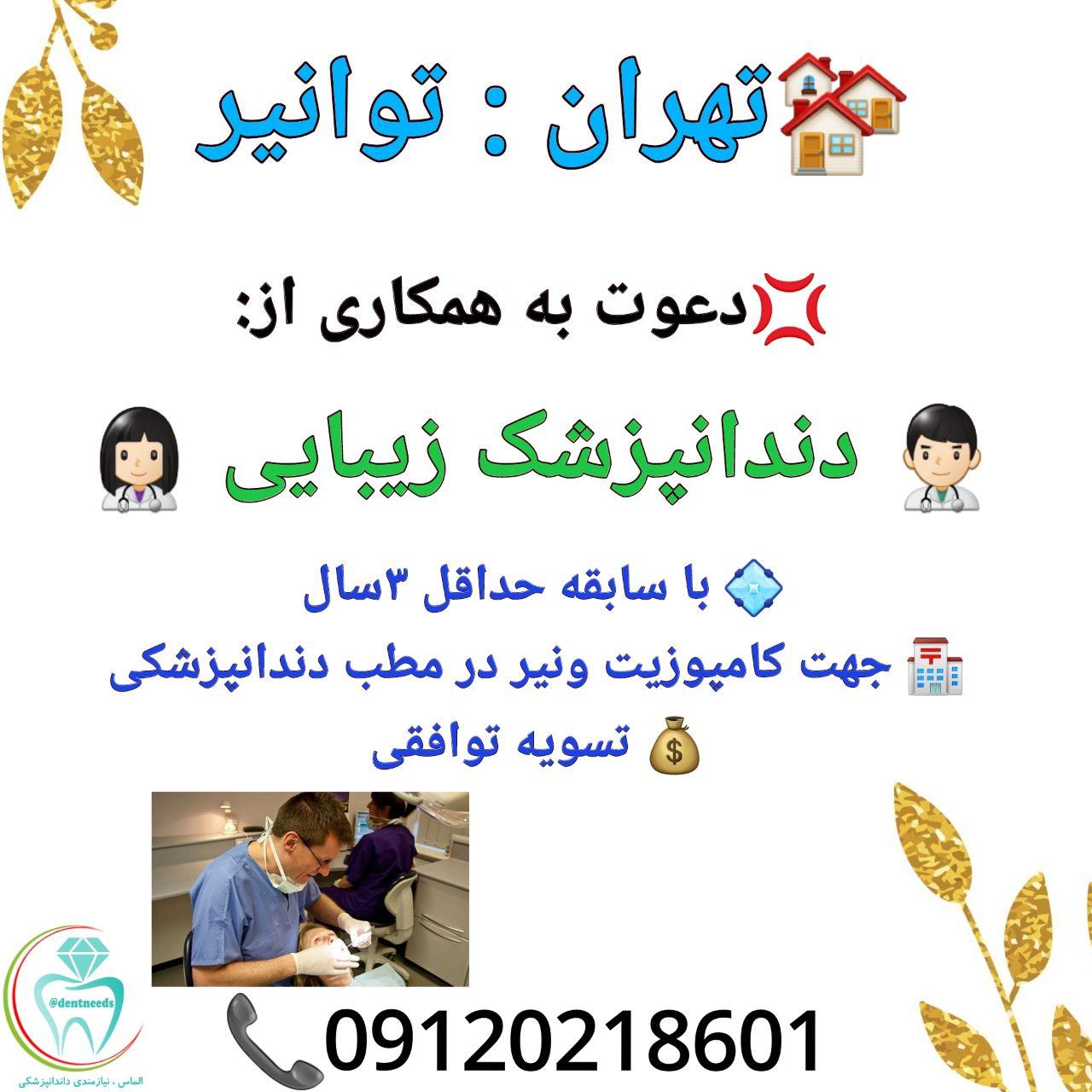 تهران: توانیر، نیاز به دندانپزشک زیبایی