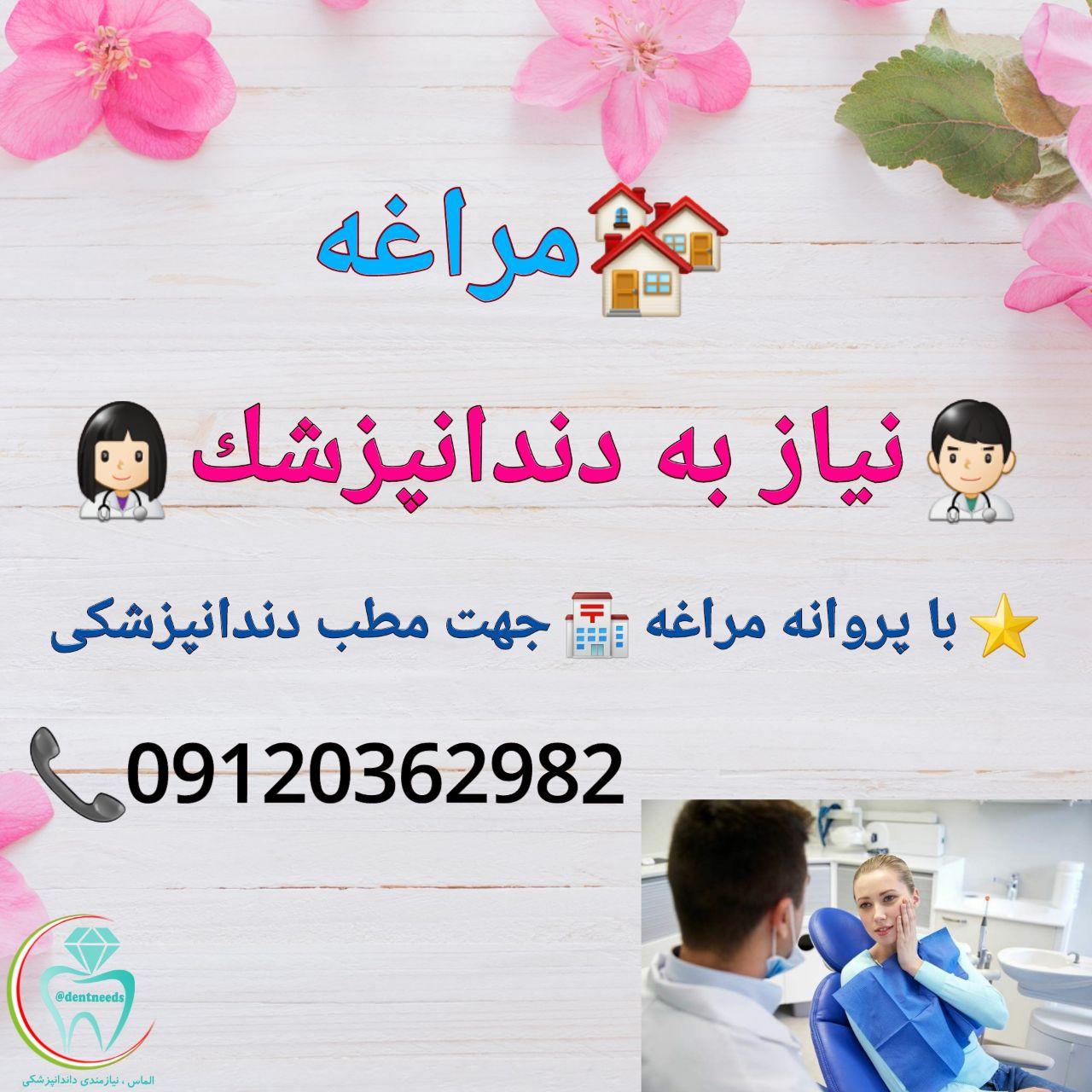 مراغه: نیاز به دندانپزشک