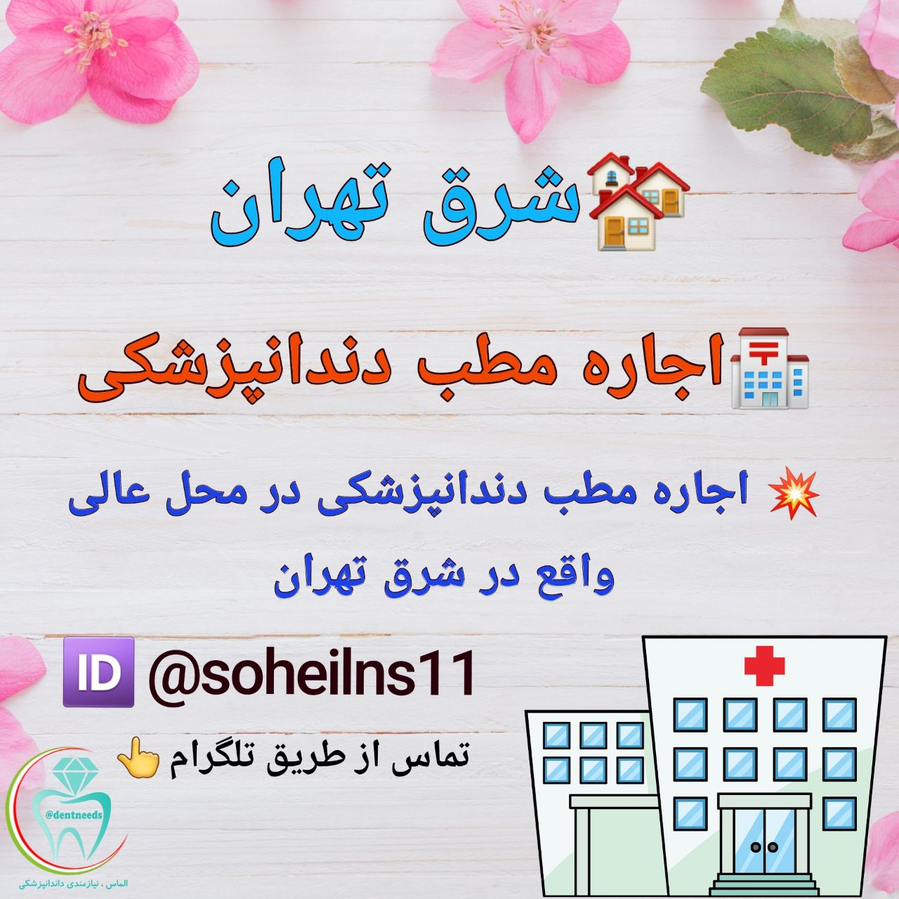 شرق تهران: اجاره مطب دندانپزشکی