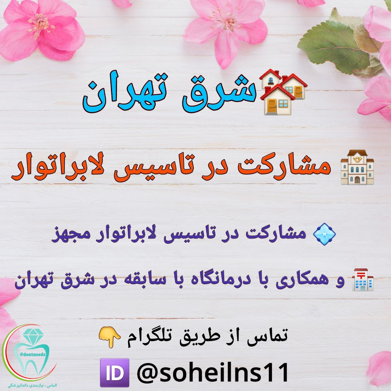 شرق تهران: مشارکت در تاسیس لابراتوار