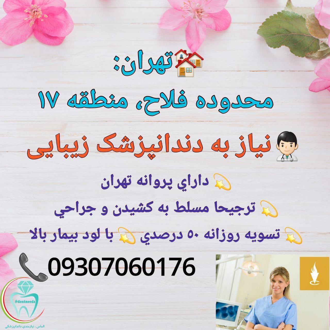 تهران: محدوده فلاح، منطقه ۱۷، نیاز به دندانپزشک زیبایی