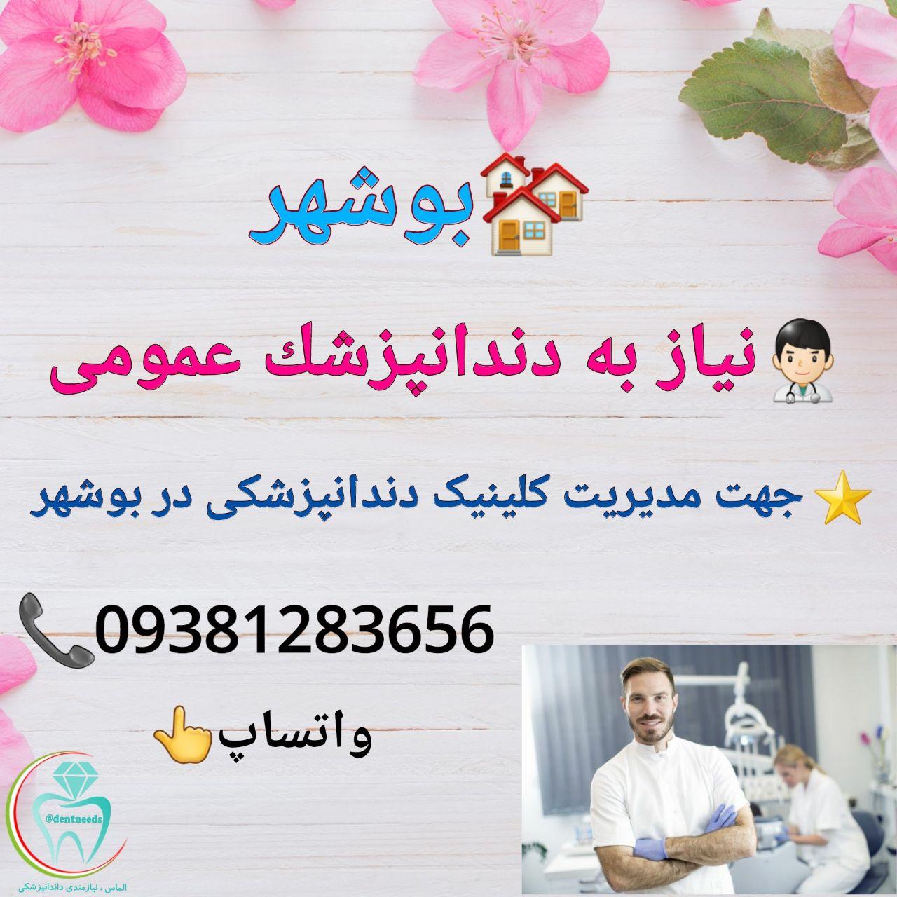 بوشهر: نیاز به دندانپزشک عمومی