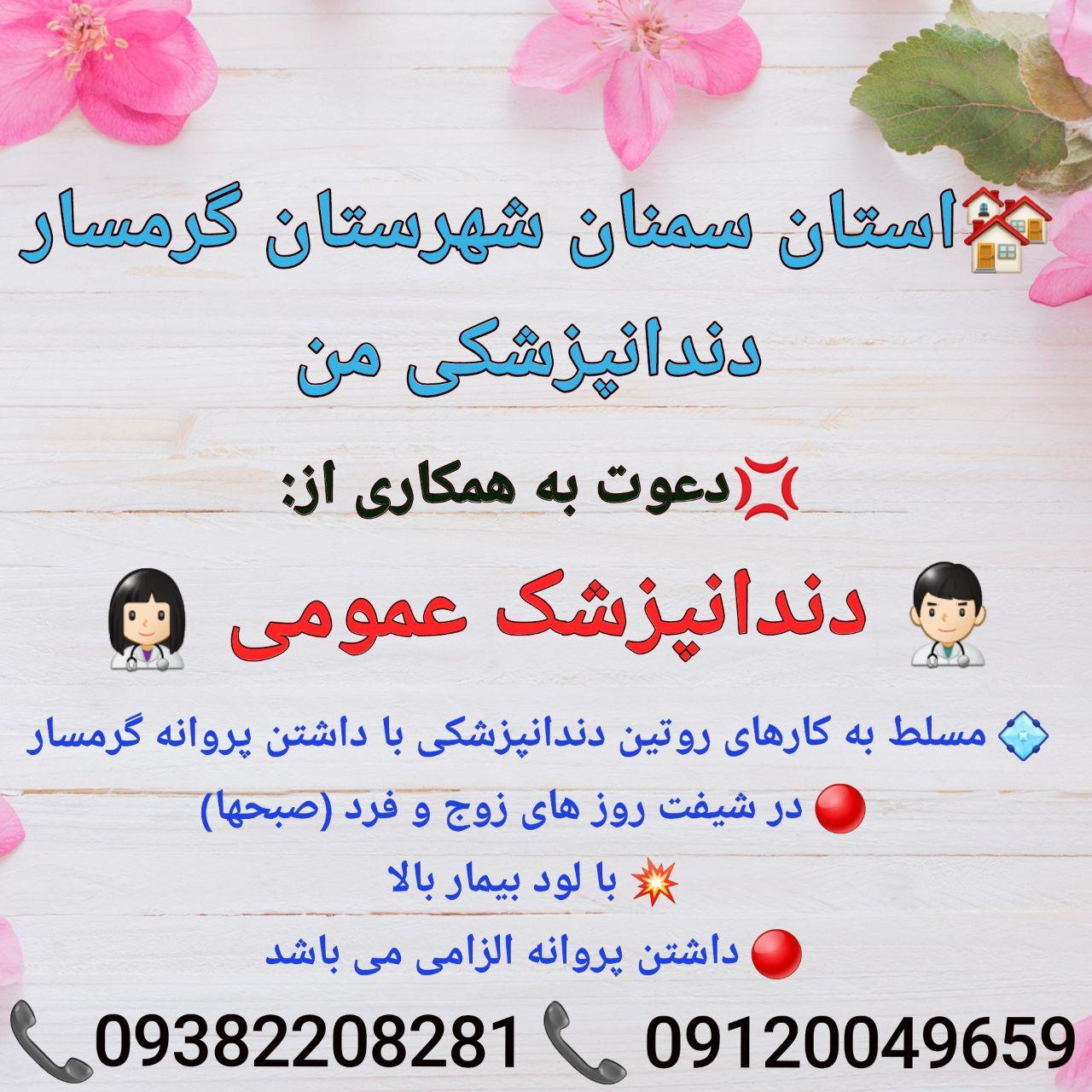 سمنان: شهرستان گرمسار، دندانپزشکی من، نیاز به دندانپزشک عمومی