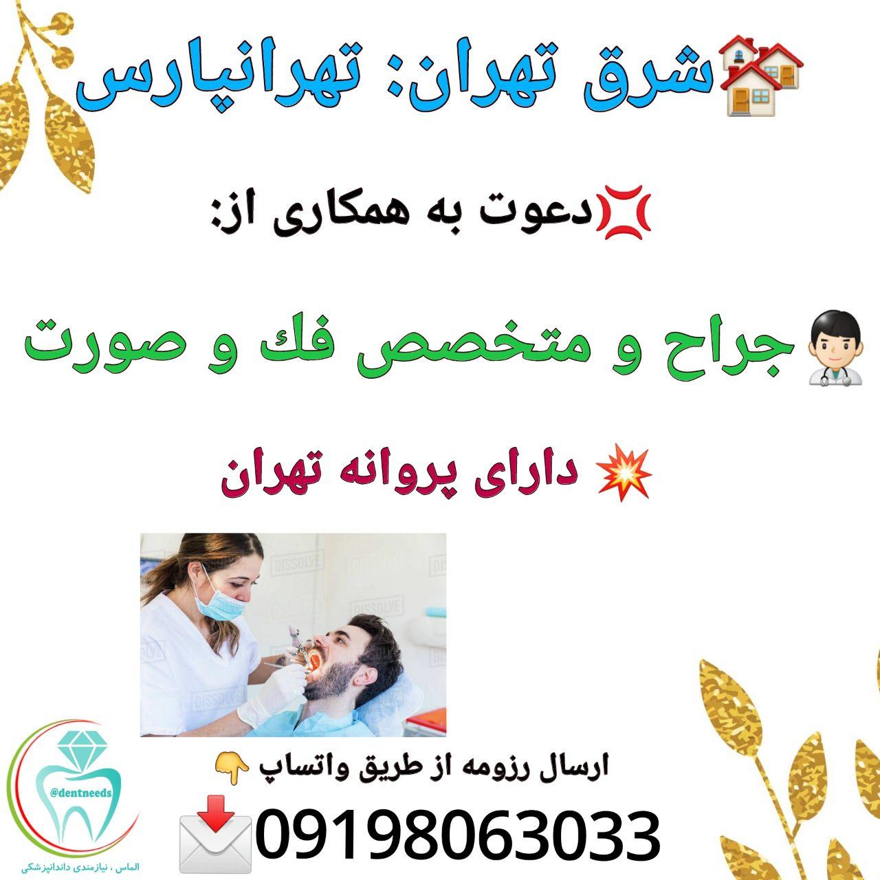 شرق تهران: تهرانپارس، نیاز به جراح و متخصص فک و صورت