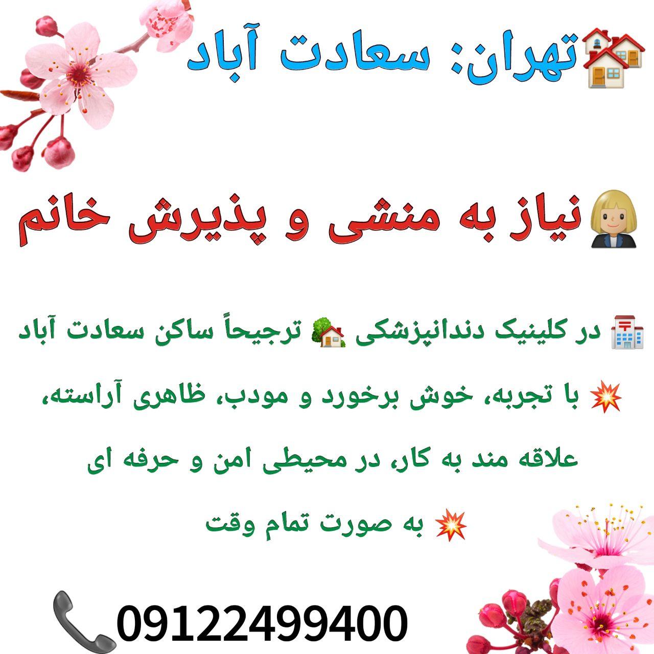 تهران: سعادت آباد، نیاز به منشی و پذیرش خانم