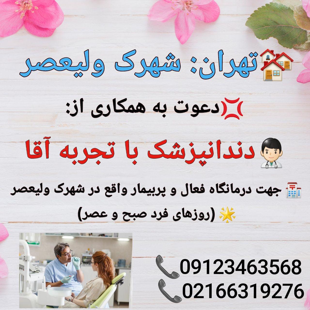 تهران: شهرک ولیعصر، نیاز به دندانپزشک با تجربه آقا