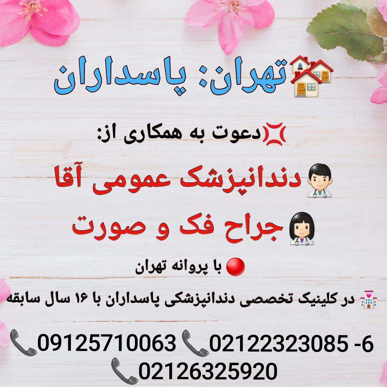 تهران: پاسداران، نیاز به دندانپزشک عمومی آقا، و جراح فک و صورت