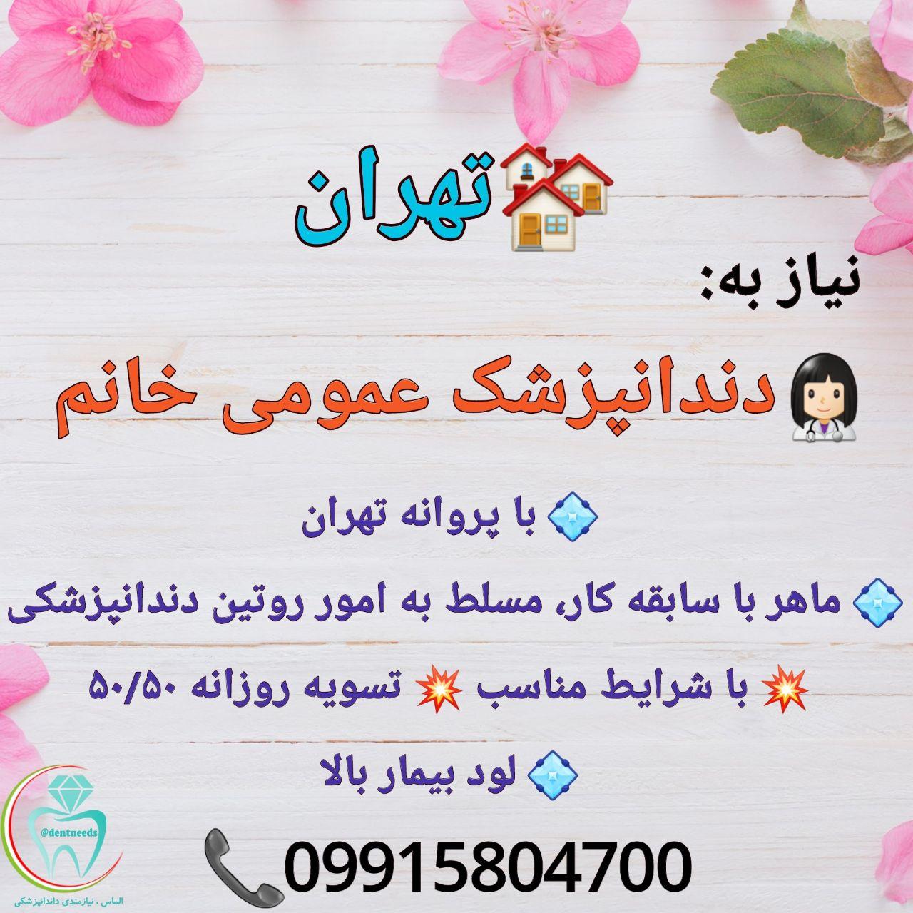 تهران: نیاز به دندانپزشک عمومی خانم