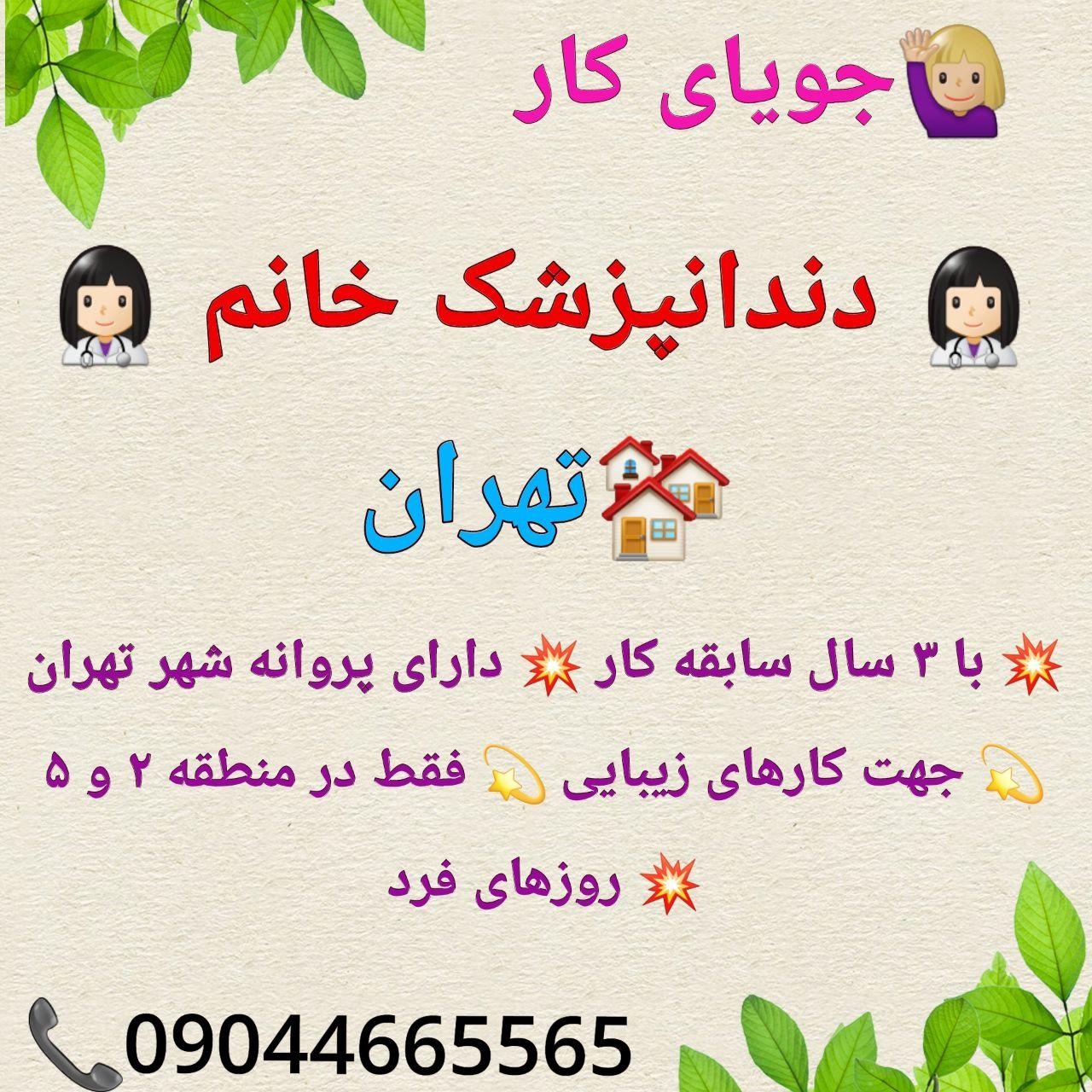 تهران: جویای کار دندانپزشک خانم