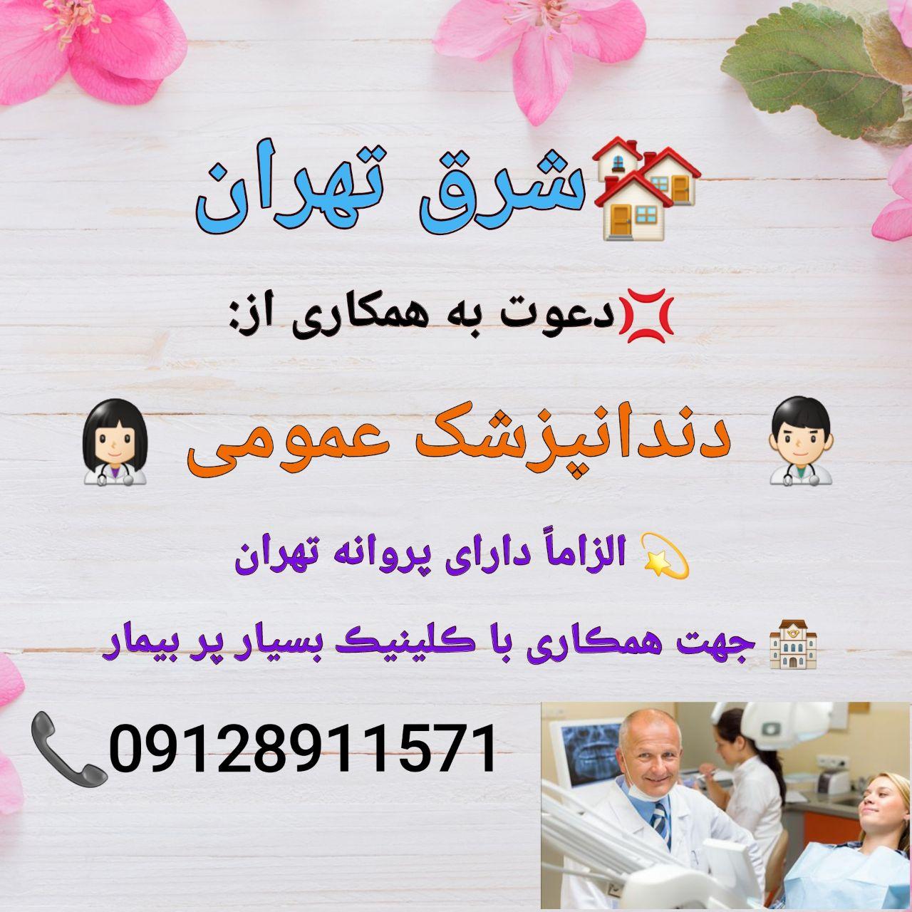 شرق تهران: نیاز به دندانپزشک عمومی