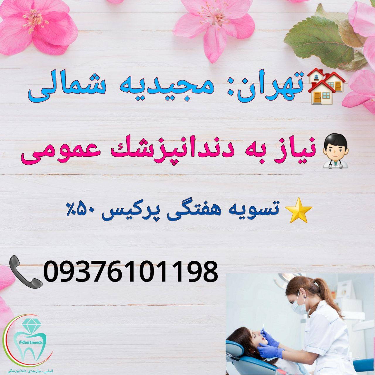 تهران: مجیدیه شمالی، نیاز به دندانپزشک عمومی