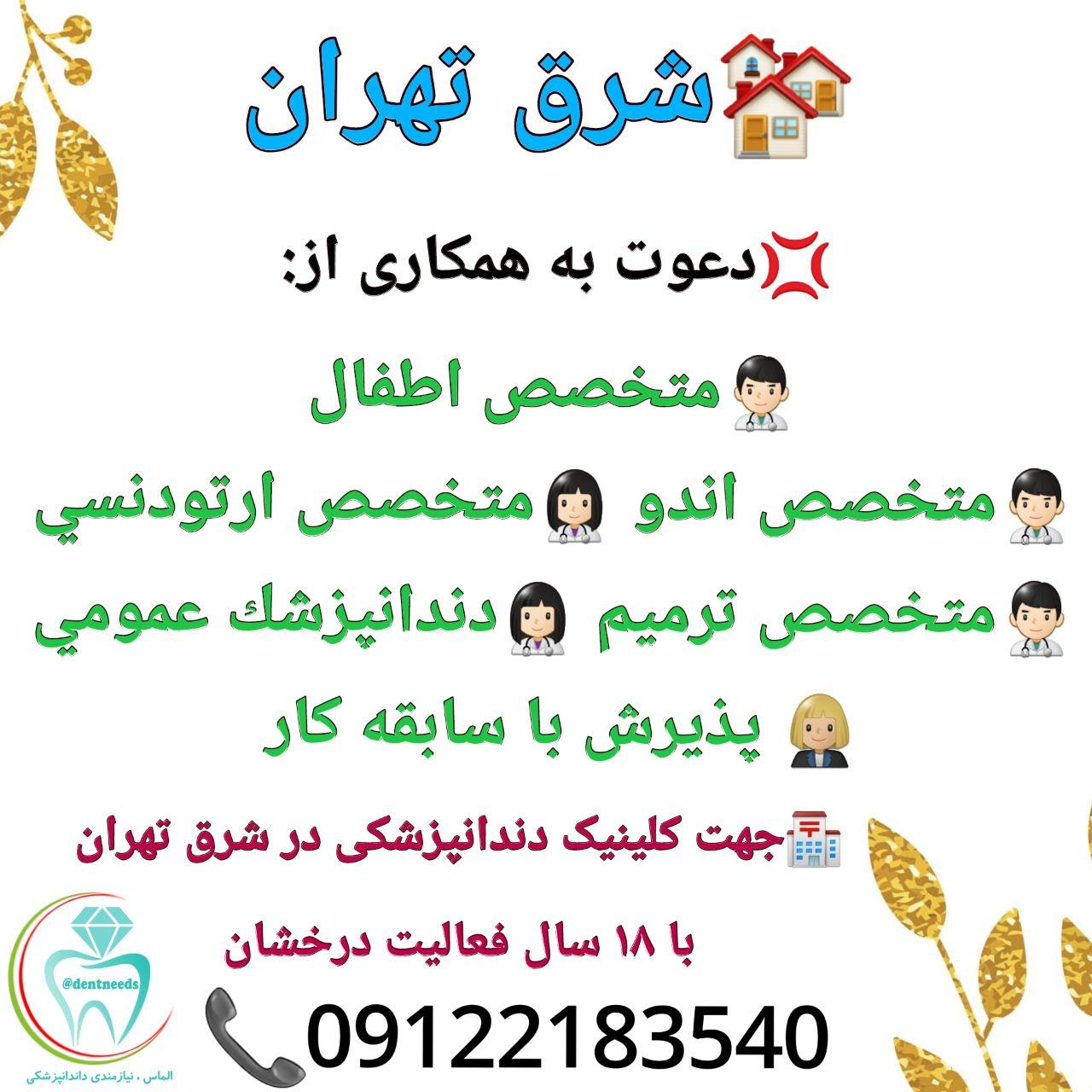 شرق تهران: نیاز به متخصص اطفال، متخصص اندو، متخصص ارتودنسی، متخصص ترمیم، دندانپزشک عمومی، و پذیرش با سابقه کار