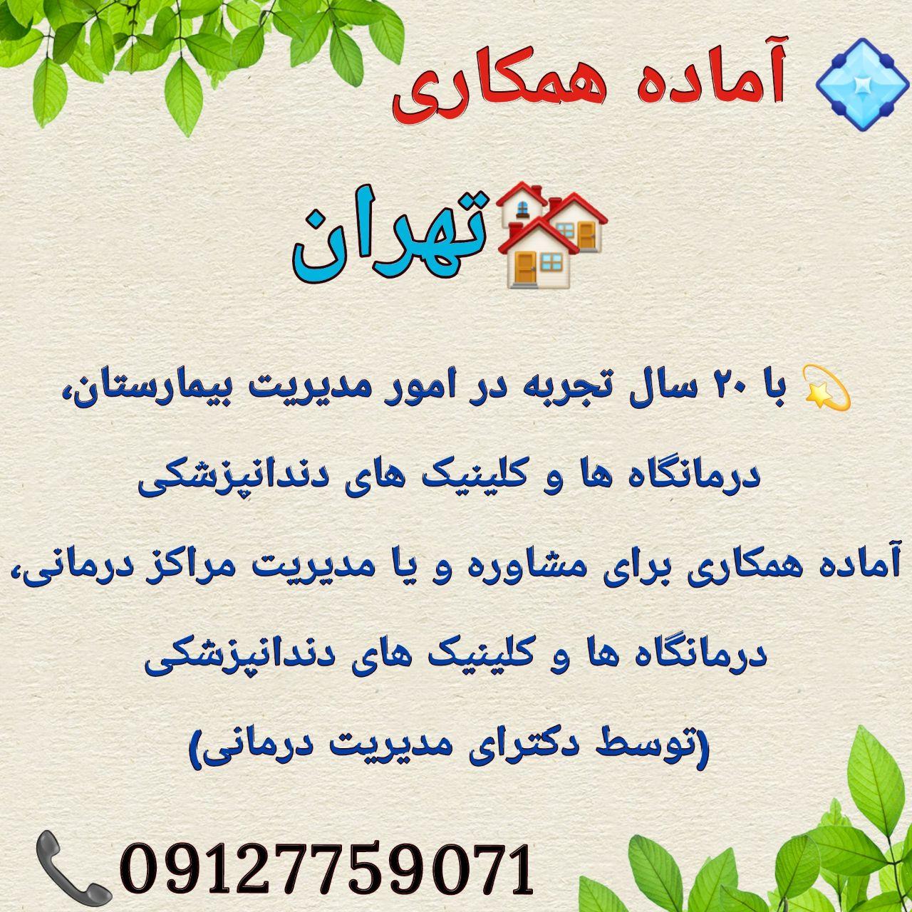تهران: آماده همکاری