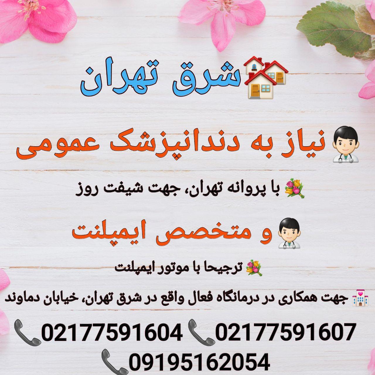 شرق تهران: نیاز به دندانپزشک عمومی، و متخصص ایمپلنت