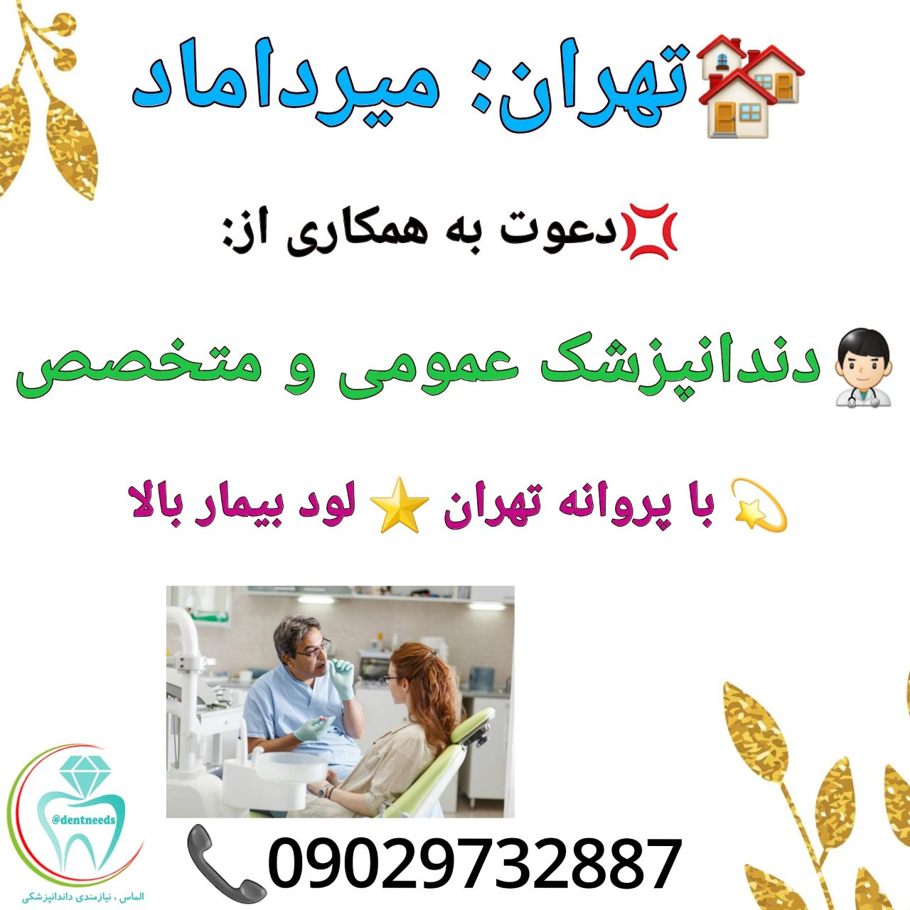 تهران: میرداماد، نیاز به دندانپزشک عمومی و متخصص