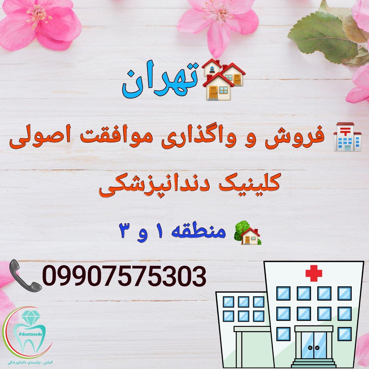 تهران: فروش و واگذاری موافقت اصولی کلینیک دندانپزشکی