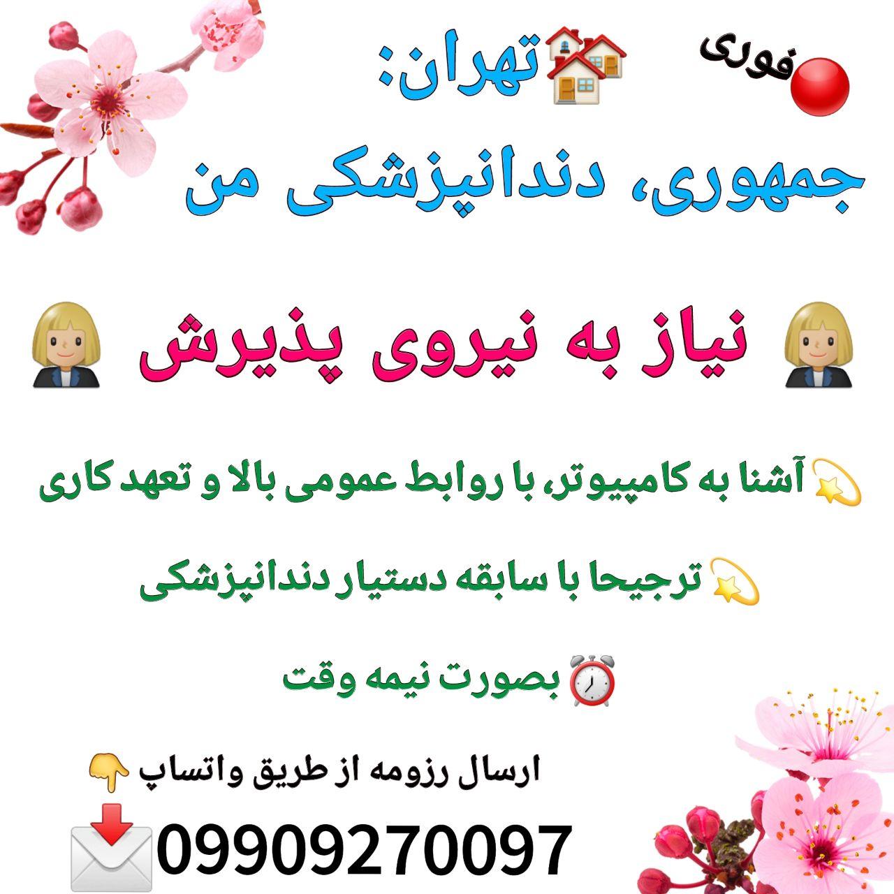 تهران: جمهوری، دندانپزشکی من، نیاز به نیروی پذیرش