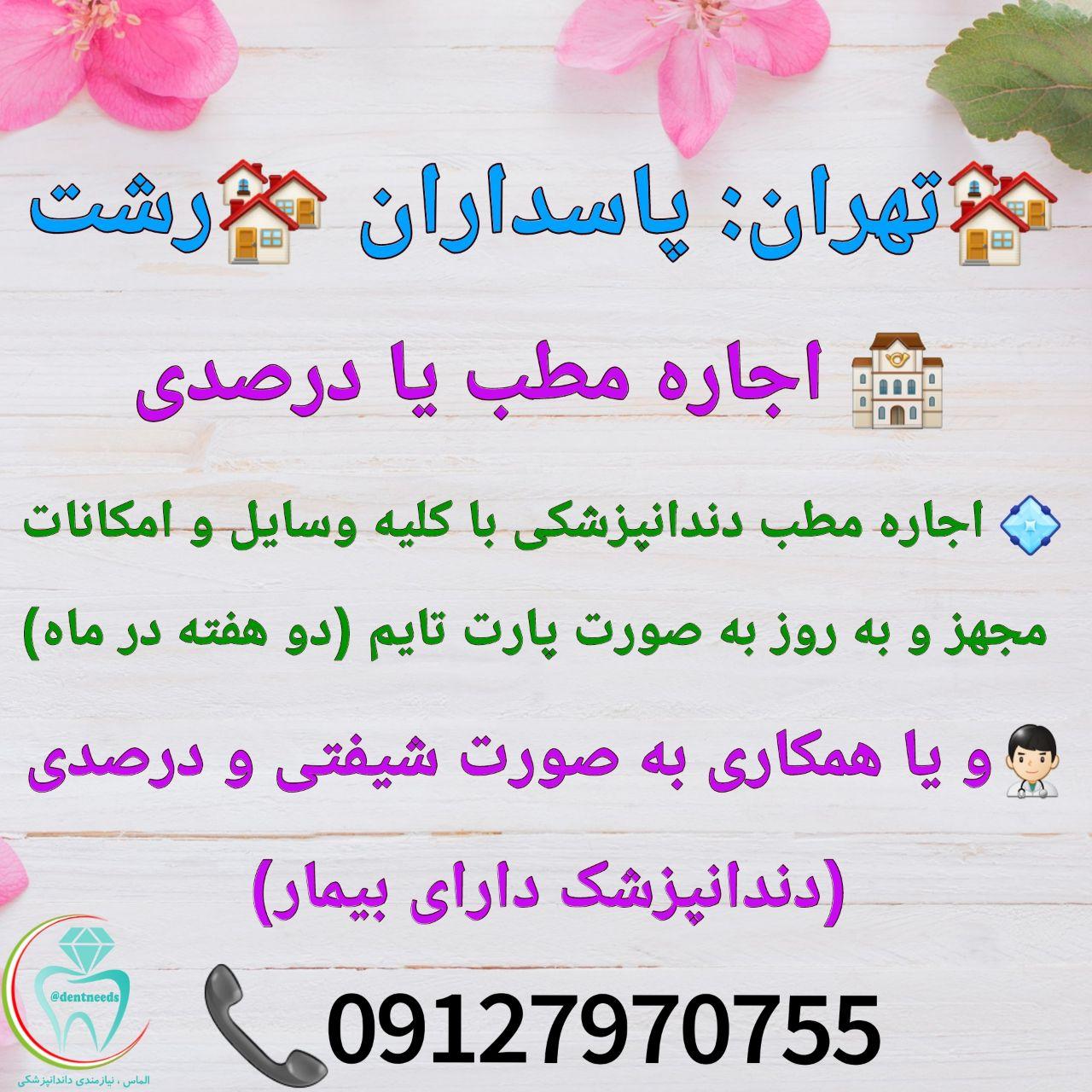 تهران: (پاسداران) و رشت، اجاره مطب یا درصدی