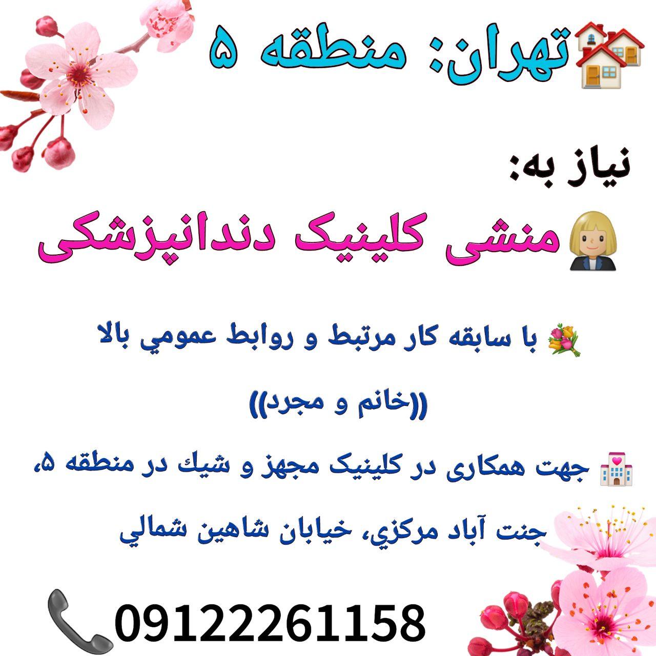 تهران: منطقه ۵، نیاز به منشی کلینیک دندانپزشکی
