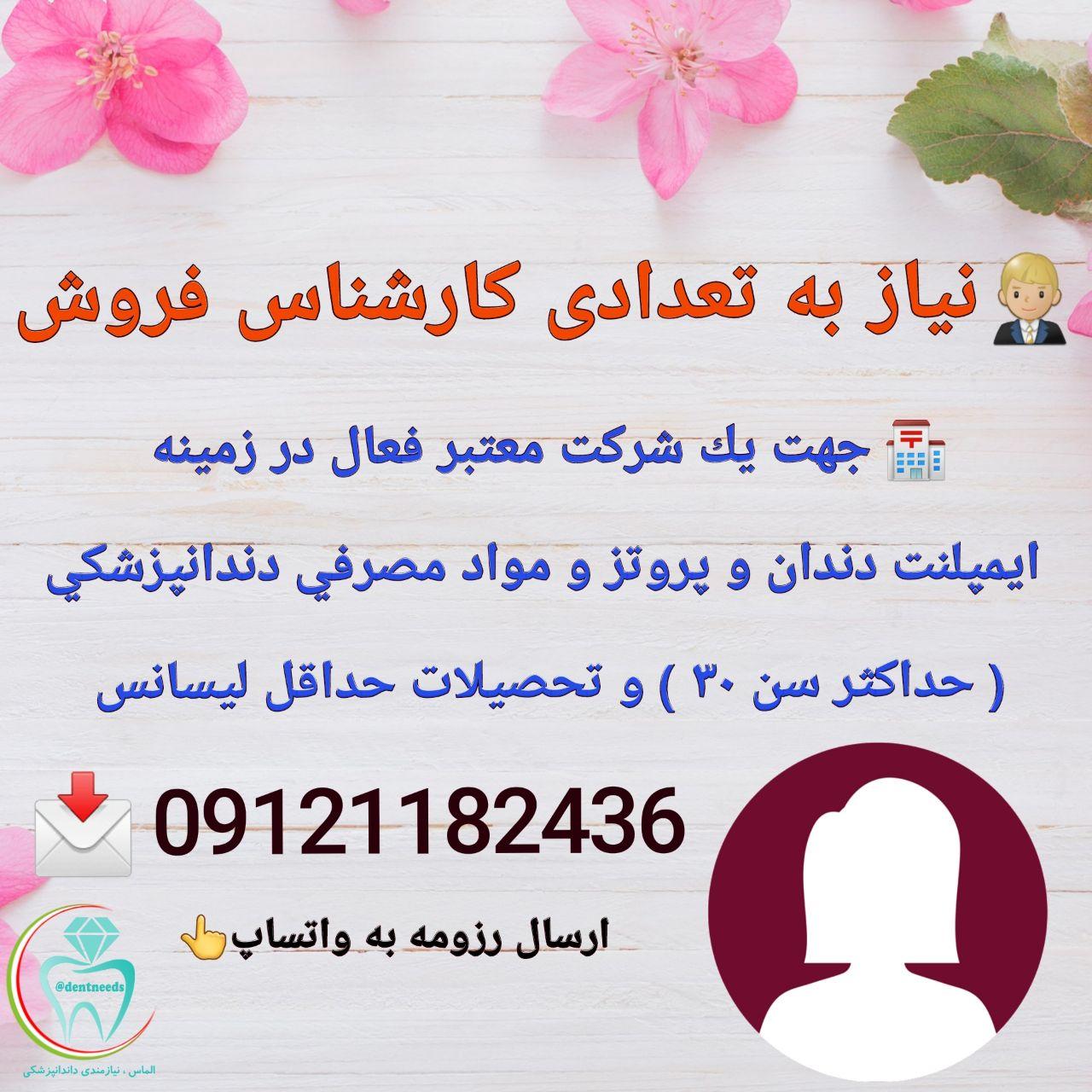 تهران: نیاز به تعدادی کارشناس فروش