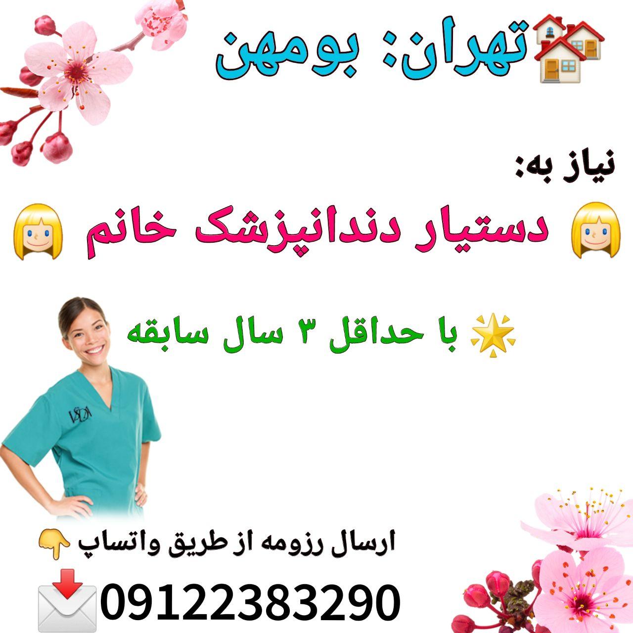 تهران: بومهن، نیاز به دستیار دندانپزشک خانم