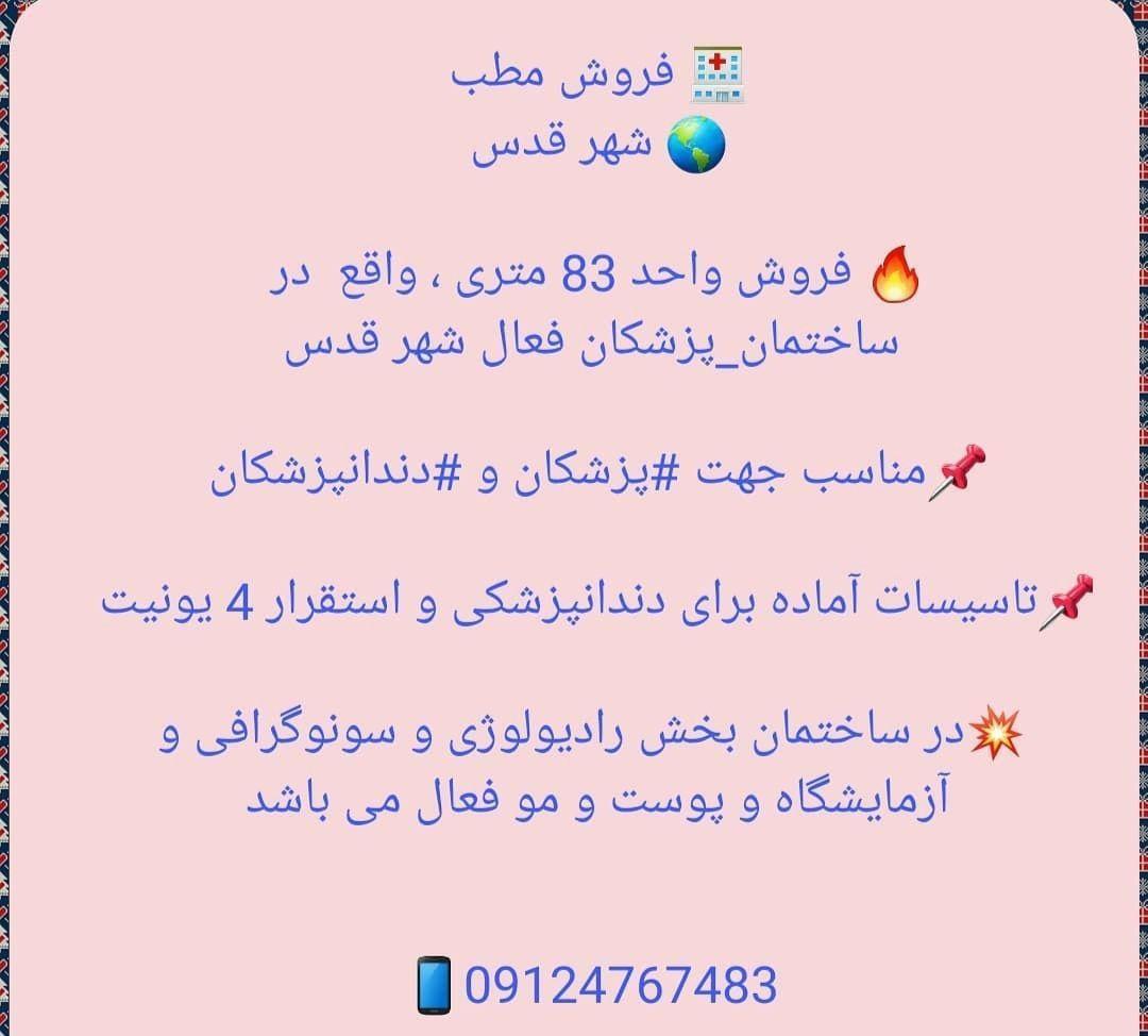 تهران: شهرقدس، فروش مطب