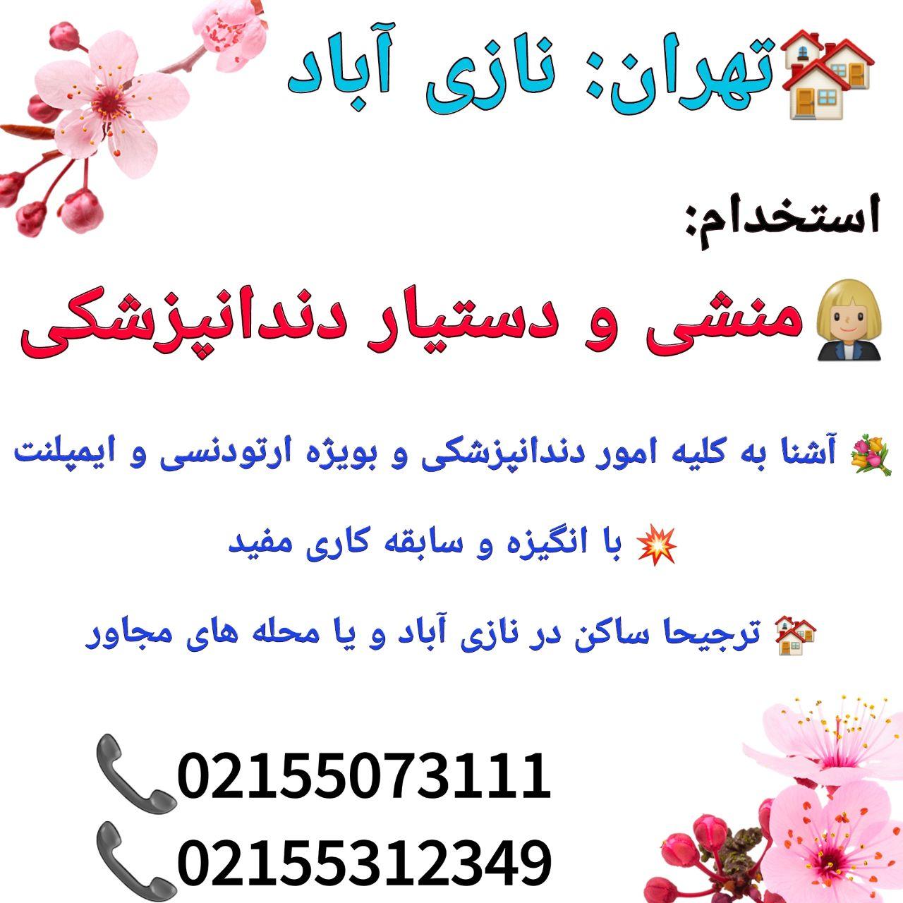 تهران: نازی آباد، نیاز به منشی و دستیار دندانپزشکی