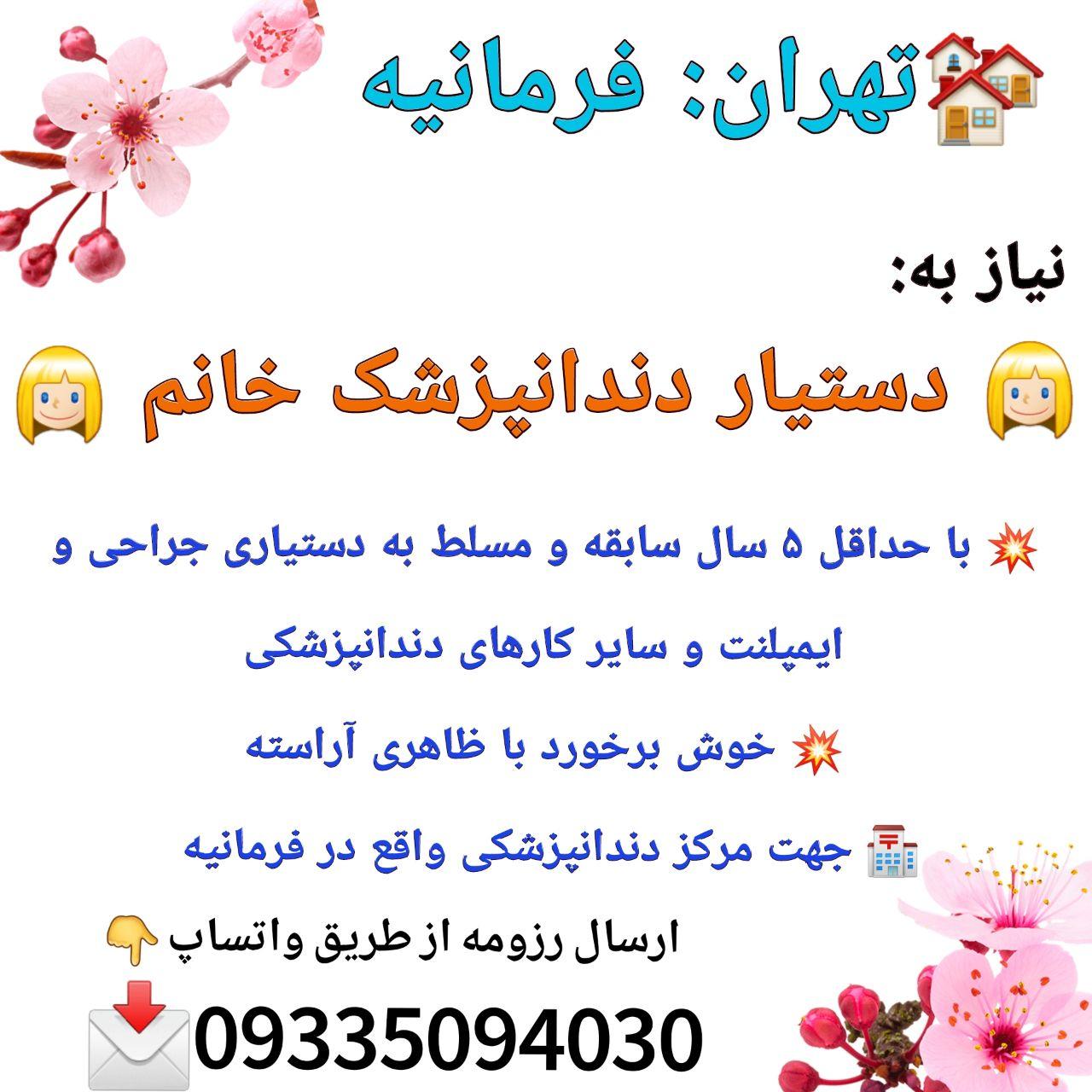 تهران: فرمانیه، نیاز به دستیار دندانپزشک خانم
