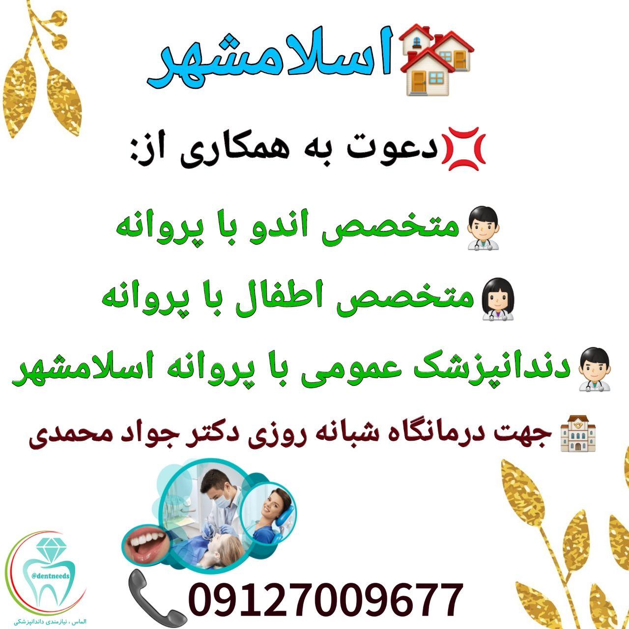 اسلامشهر: نیاز به متخصص اندو با پروانه، متخصص اطفال با پروانه، و دندانپزشک عمومی با پروانه اسلامشهر