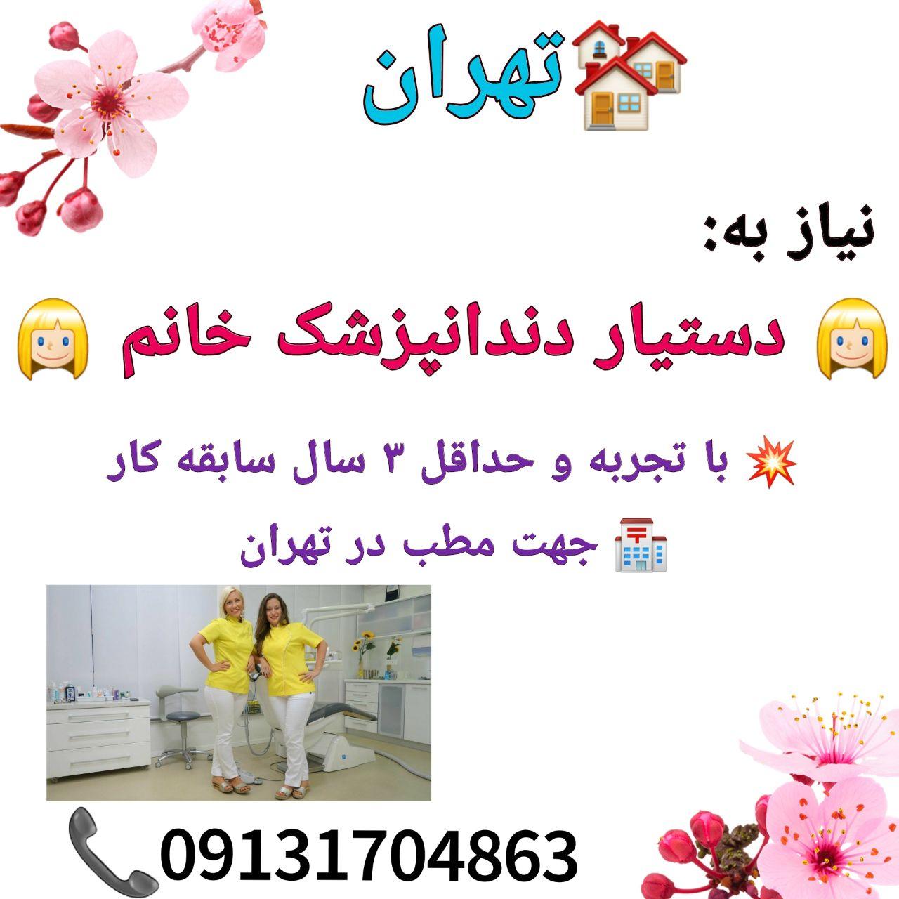 تهران: نیاز به دستیار دندانپزشک خانم