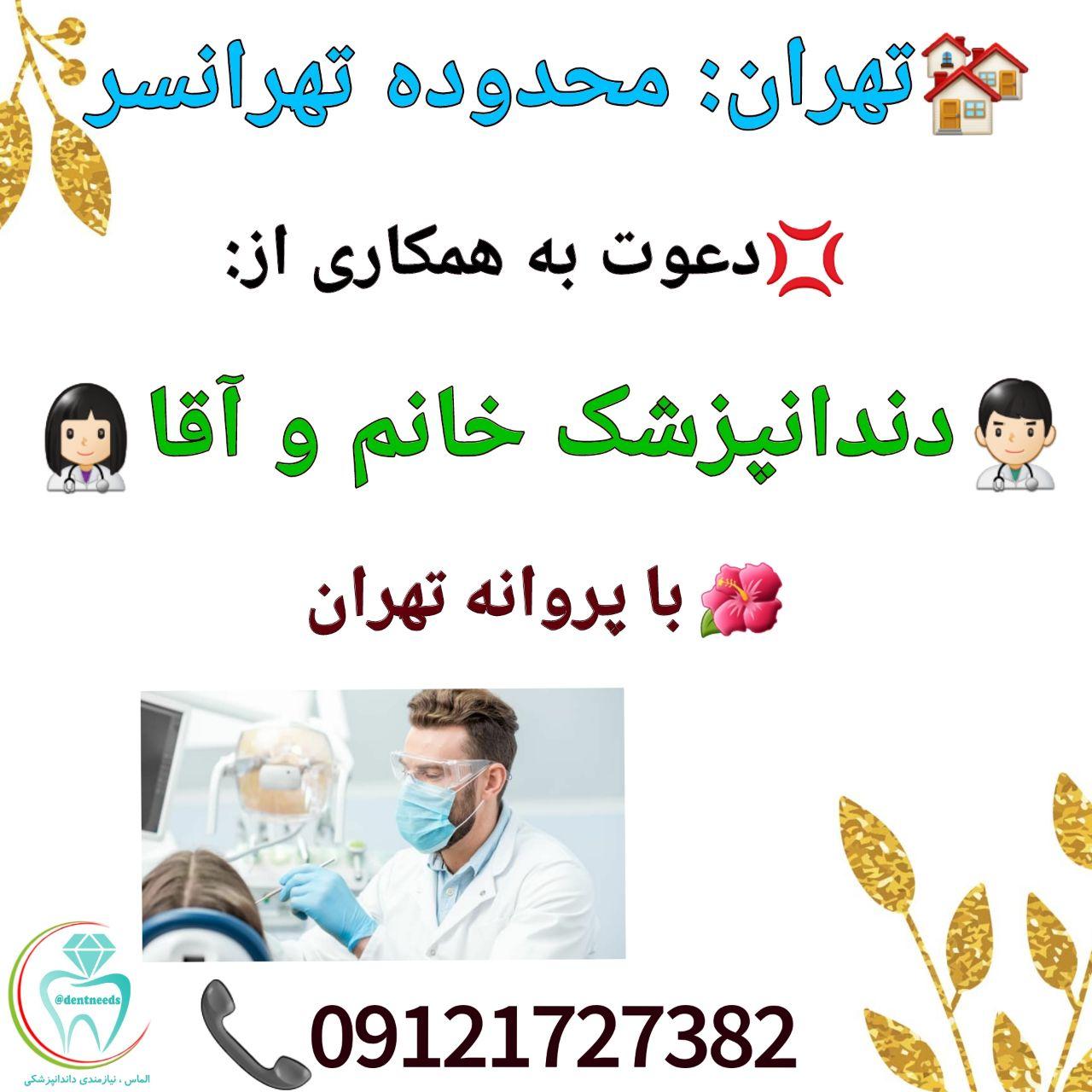 تهران: تهرانسر، نیاز به دندانپزشک خانم و آقا