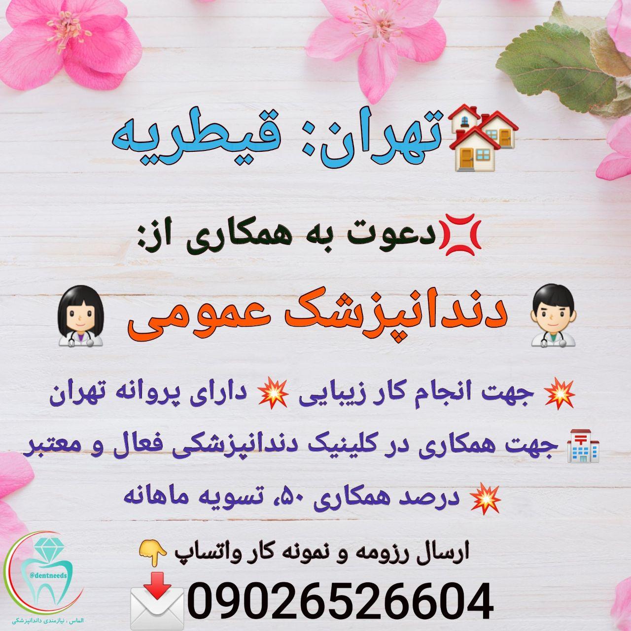 تهران: قیطریه، نیاز به دندانپزشک عمومی