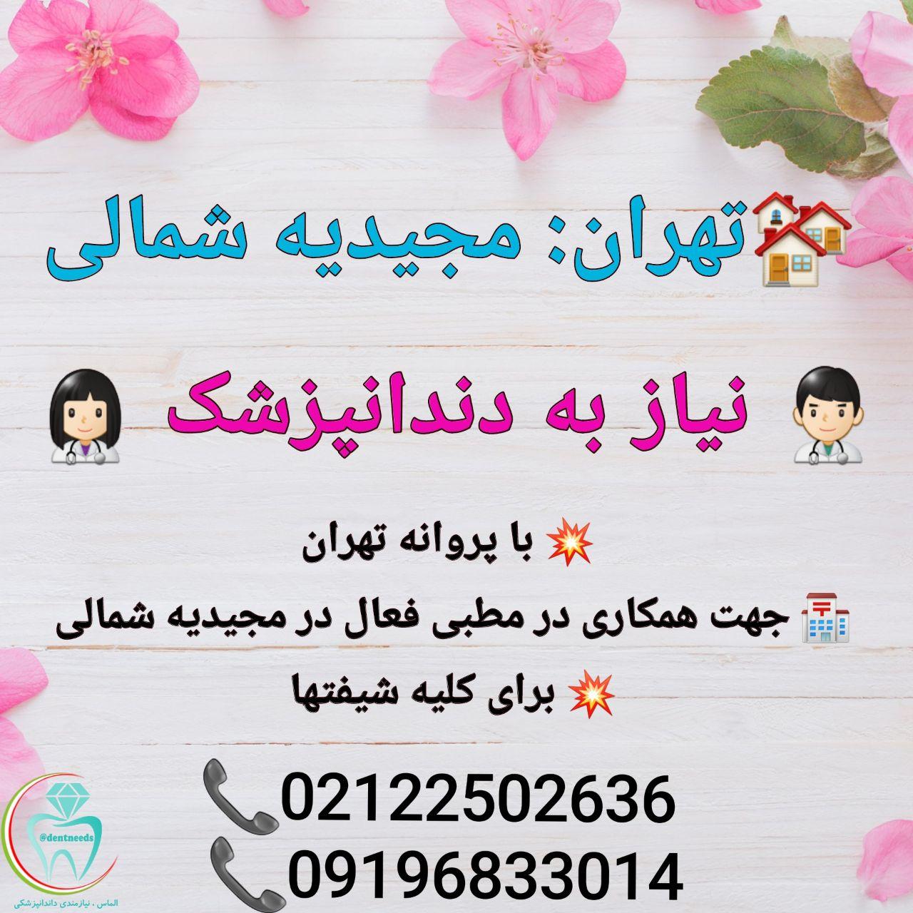 تهران: مجیدیه شمالی، نیاز به دندانپزشک