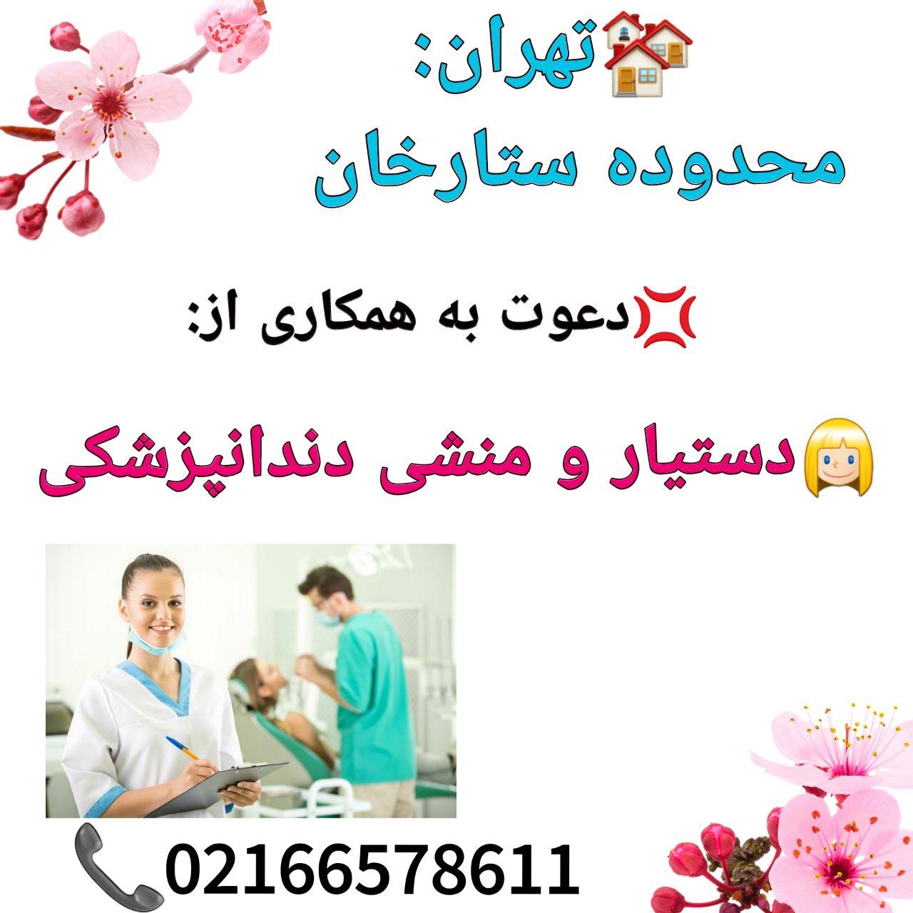 تهران: محدوده ستارخان، نیاز به دستیار و منشی دندانپزشک