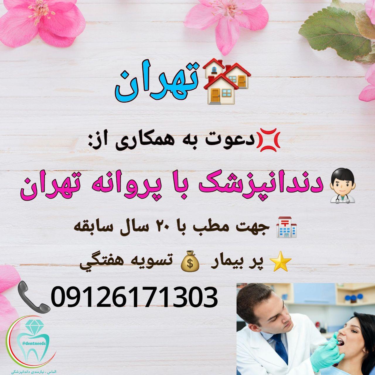 تهران: نیاز به دندانپزشک با پروانه تهران