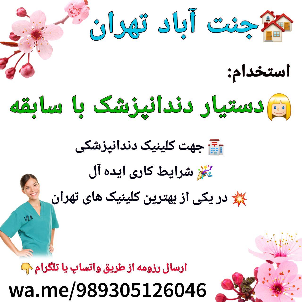 جنت آباد تهران: نیاز به دستیار دندانپزشک با سابقه