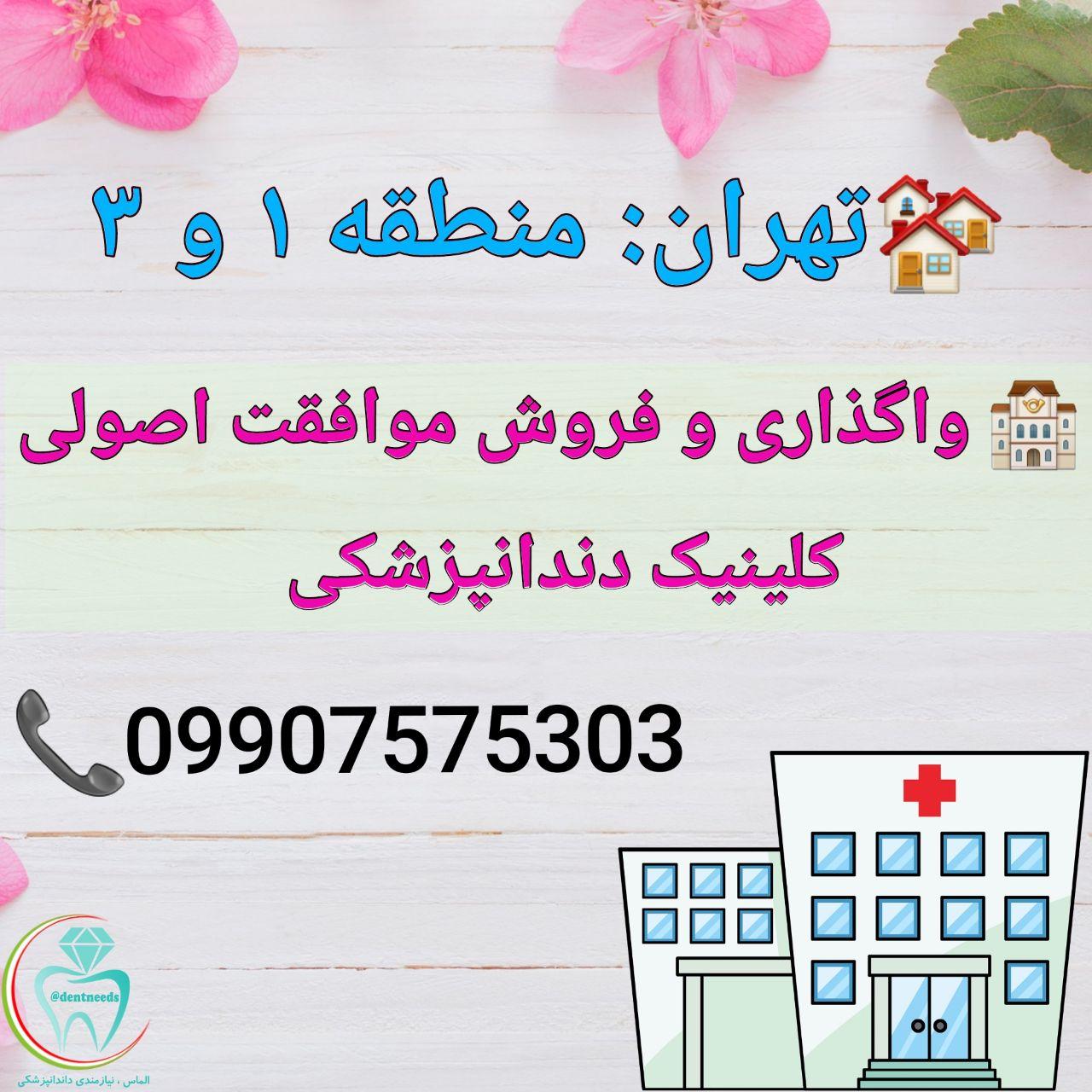 تهران: منطقه ۱ و ۳، واگذاری و فروش موافقت اصولی، کلینیک دندانپزشکی