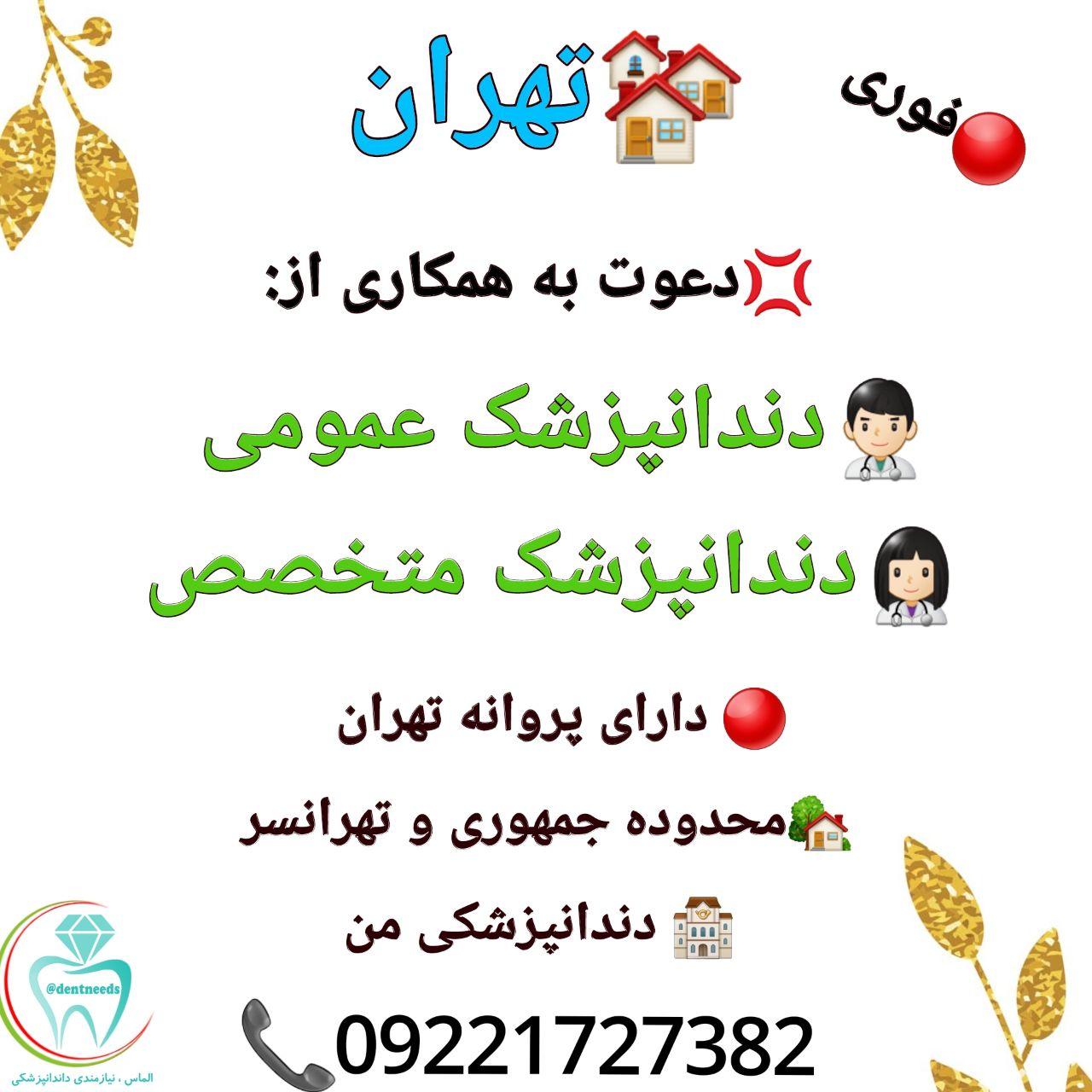 تهران: نیاز به دندانپزشک عمومی و متخصص
