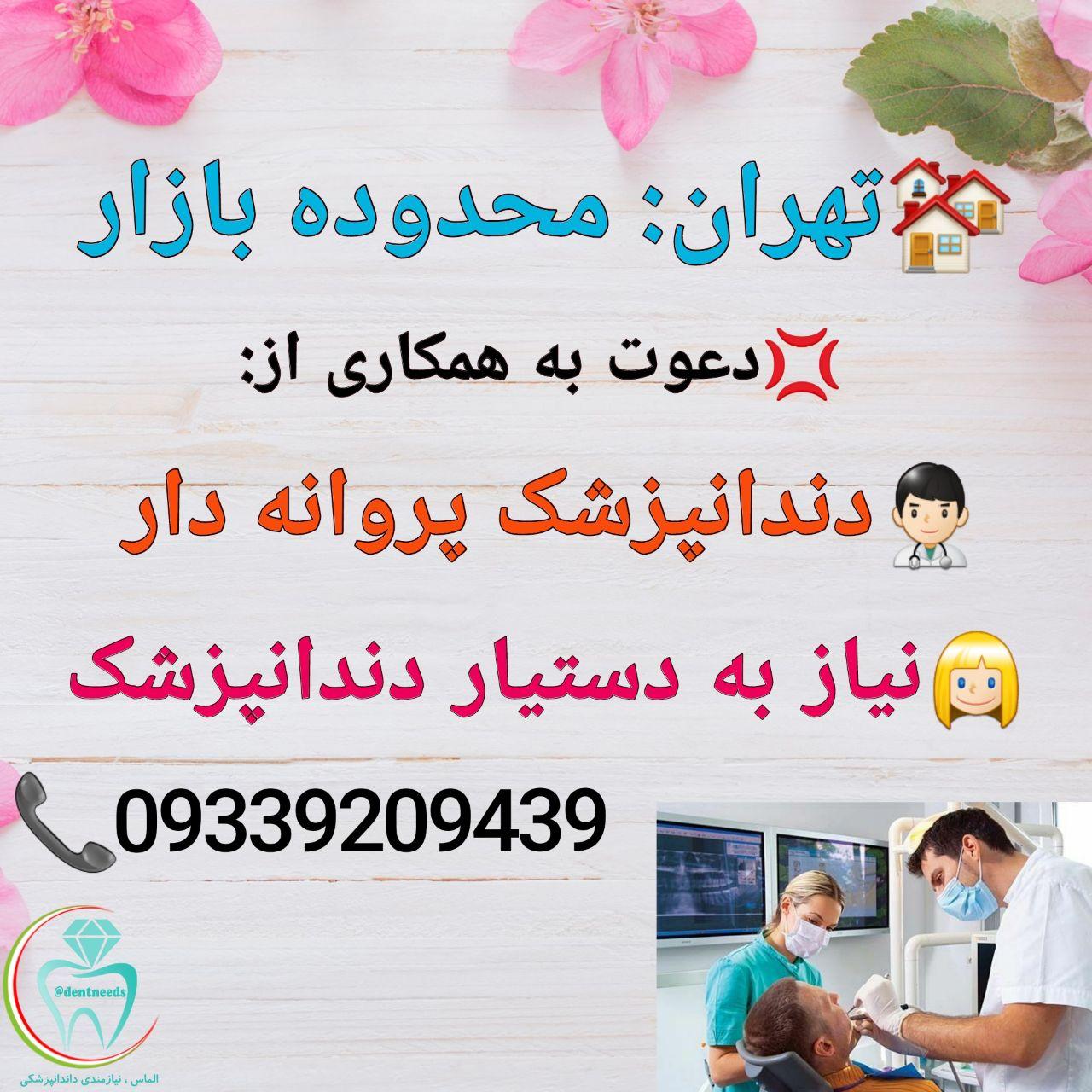 تهران: محدوده بازار، نیاز به دندانپزشک پروانه دار، و نیاز به دستیار دندانپزشک