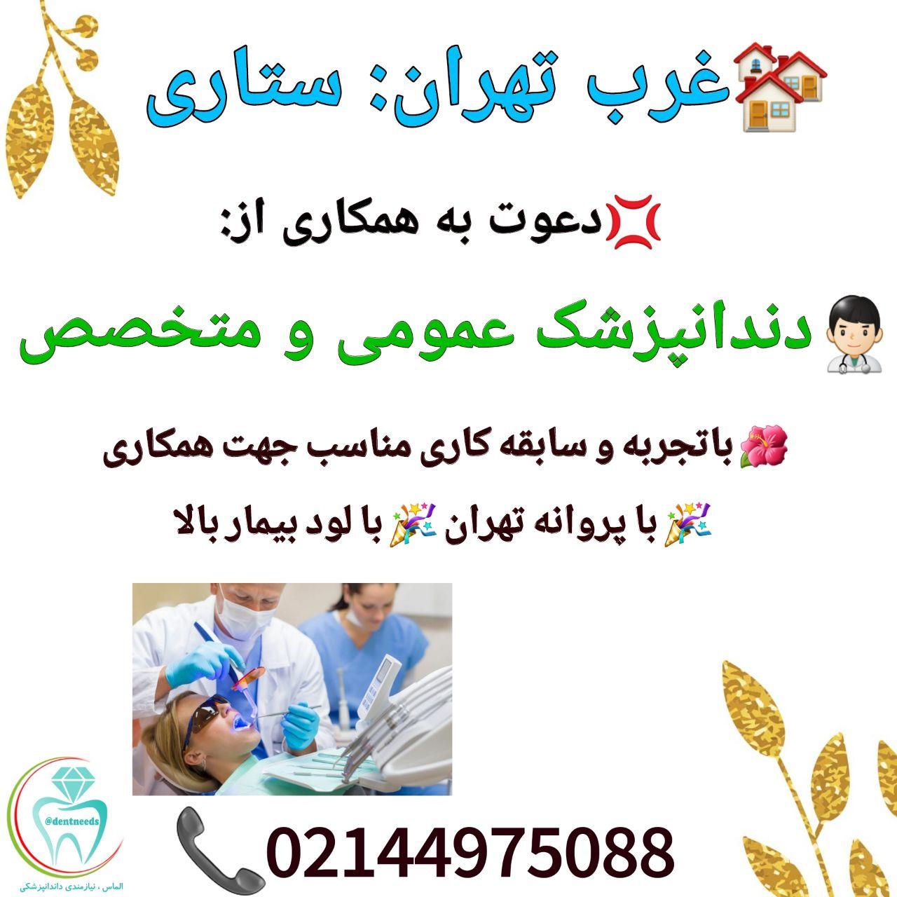 غرب تهران: ستاری، نیاز به دندانپزشک عمومی و متخصص