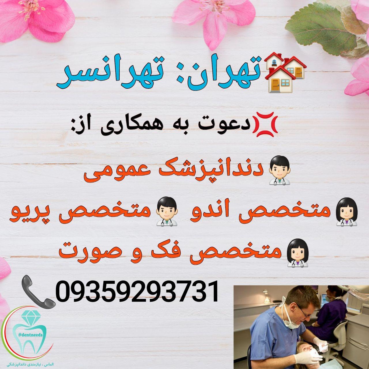 تهران: تهرانسر، نیاز به دندانپزشک عمومی، متخصص اندو، و متخصص پریو، متخصص فک و صورت