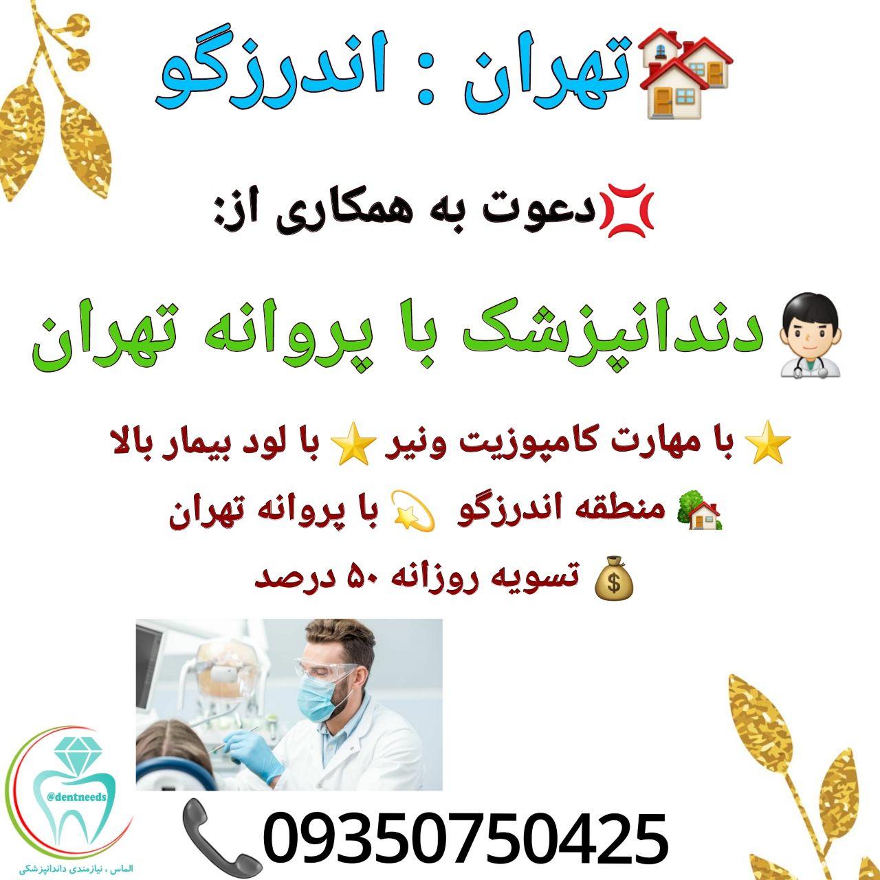 تهران: اندرزگو، نیاز به دندانپزشک با پروانه تهران