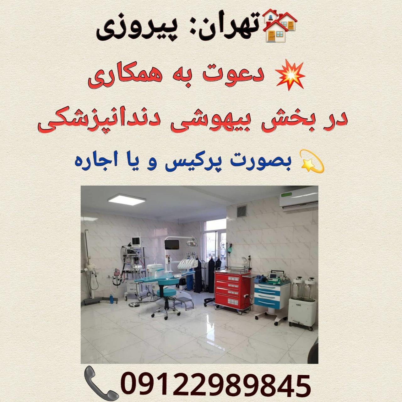 تهران: پیروزی، دعوت به همکاری در بخش بیهوشی دندانپزشکی