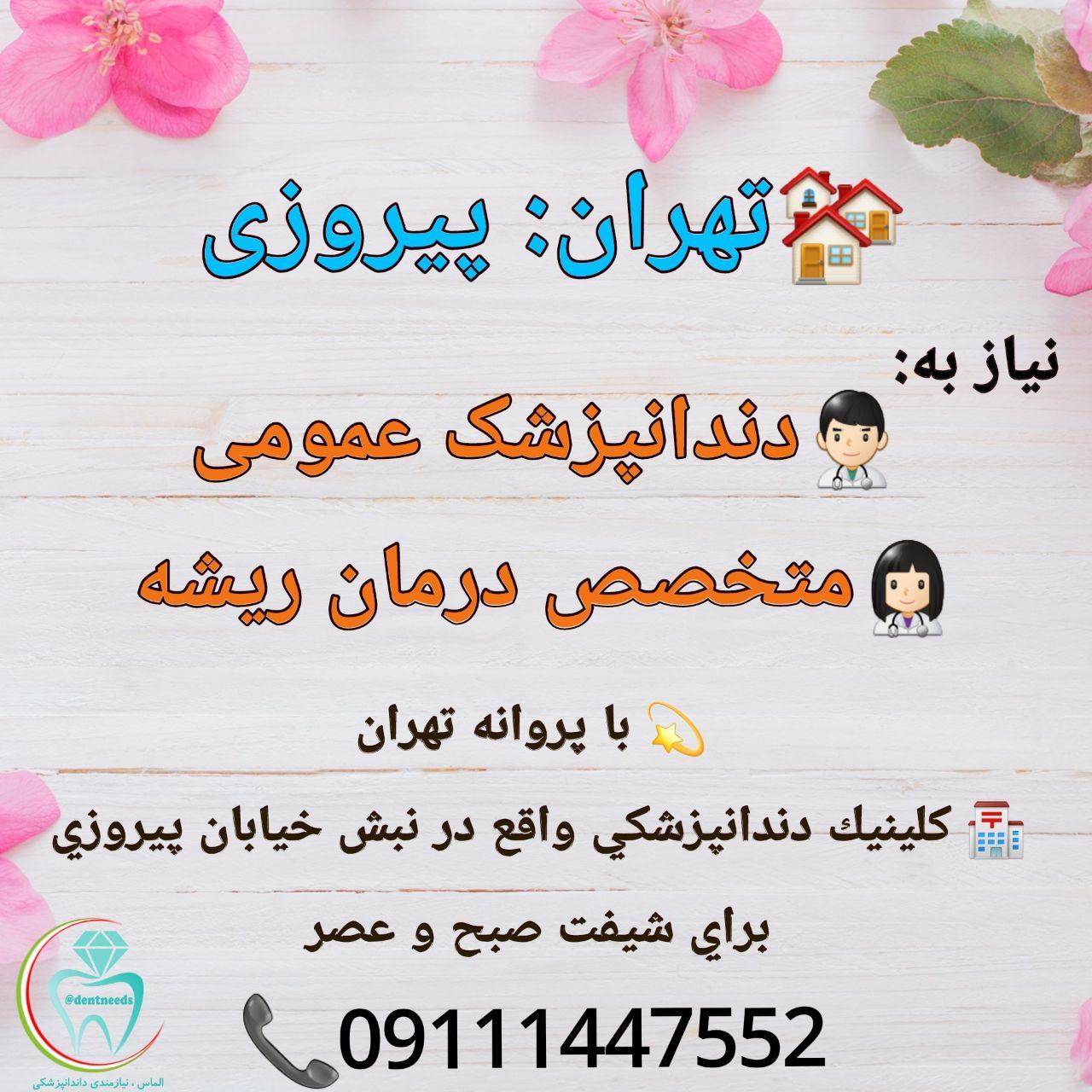 تهران: پیروزی، نیاز به دندانپزشک عمومی، و متخصص درمان ریشه