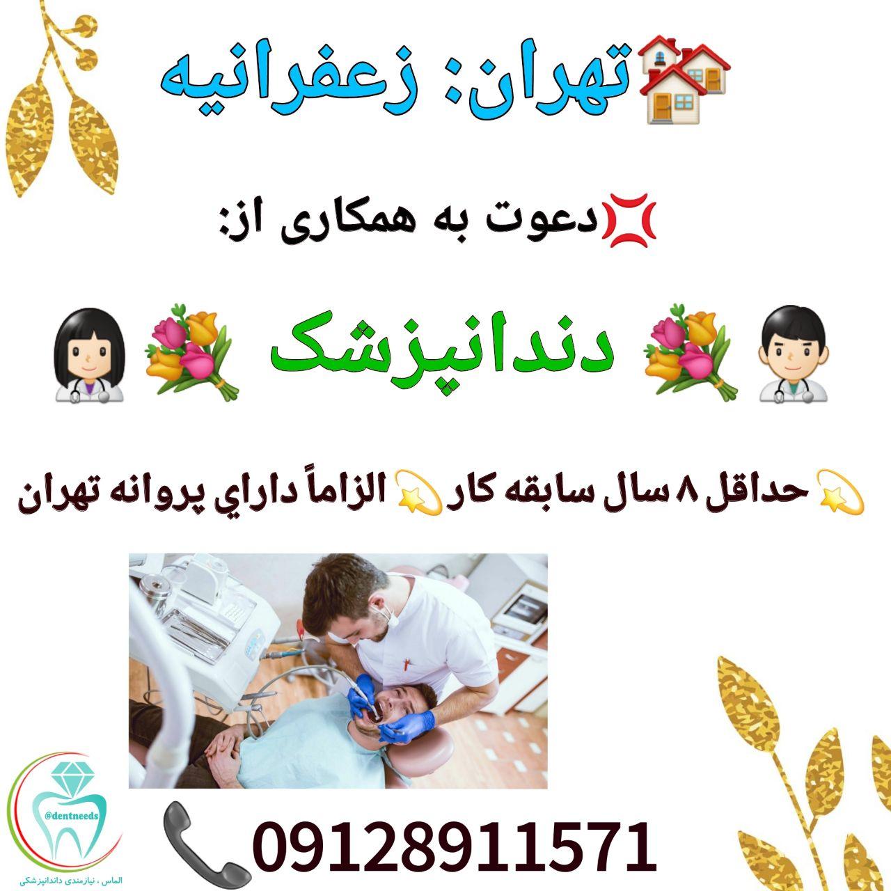 تهران: زعفرانیه، نیاز به دندانپزشک