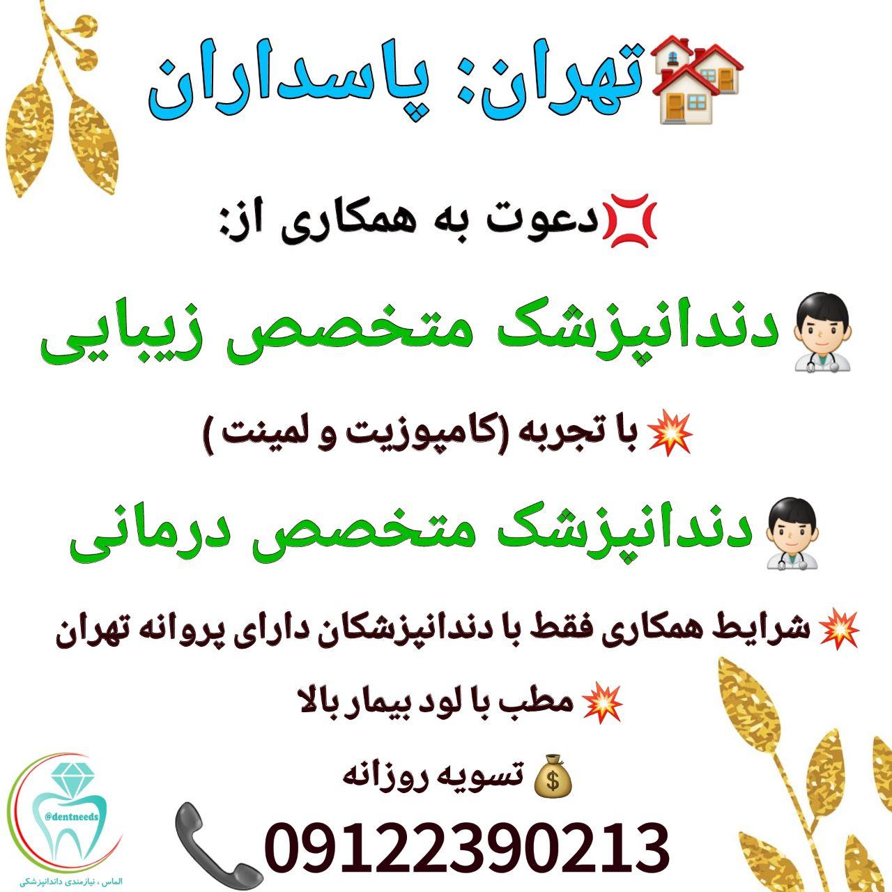 تهران: پاسداران، نیاز به دندانپزشک متخصص زیبایی، و دندانپزشک متخصص درمانی