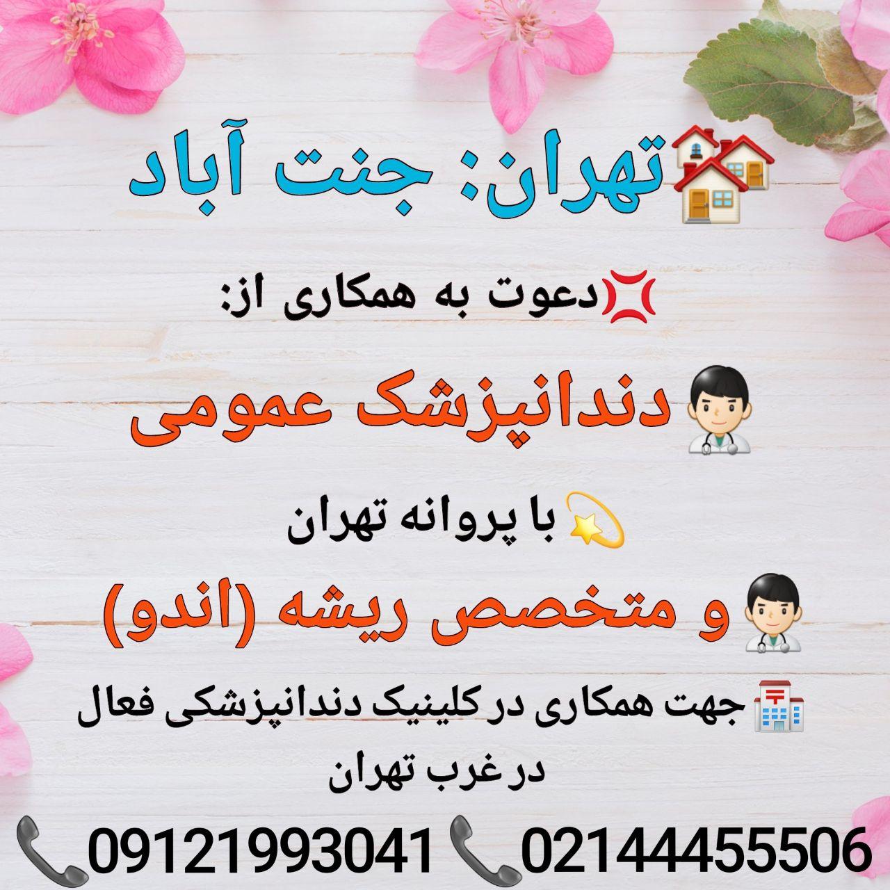 تهران: جنت آباد، نیاز به دندانپزشک عمومی، و متخصص ریشه (اندو)